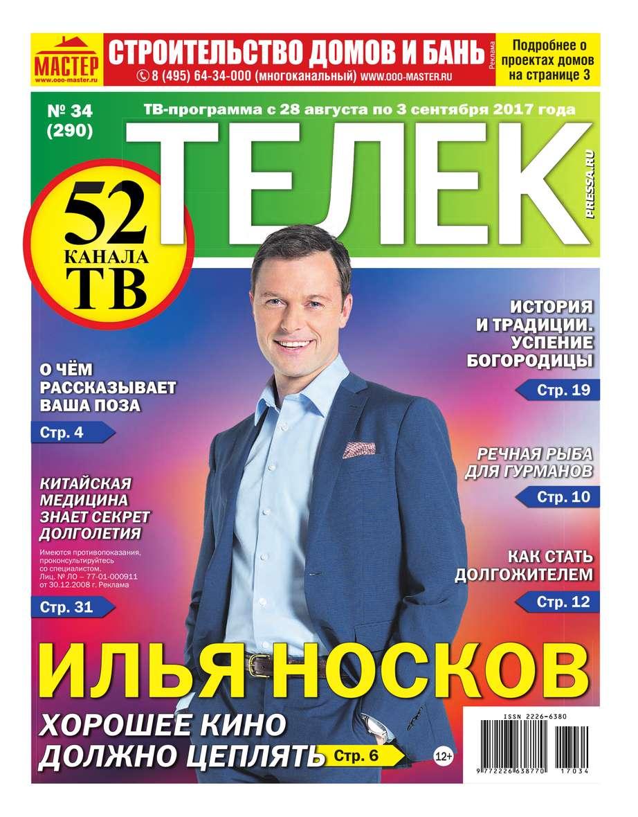 Телек Pressa.ru 34-2017