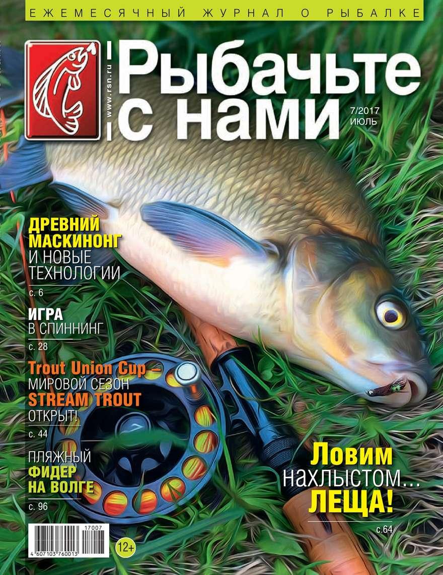 Редакция журнала Рыбачьте с Нами Рыбачьте с Нами 07-2017 редакция журнала рыбачьте с нами рыбачьте с нами 01 2018