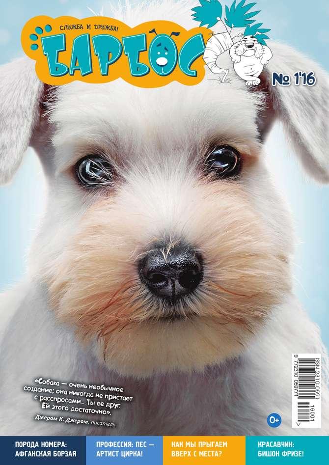 Редакция журнала Барбос Барбос 01-2016