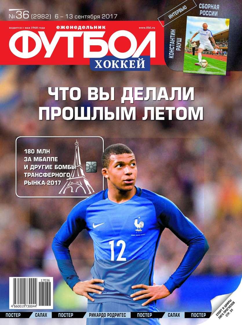 Редакция журнала Футбол. Хоккей Футбол. Хоккей 36-2017 редакция журнала футбол хоккей футбол хоккей 30 2017