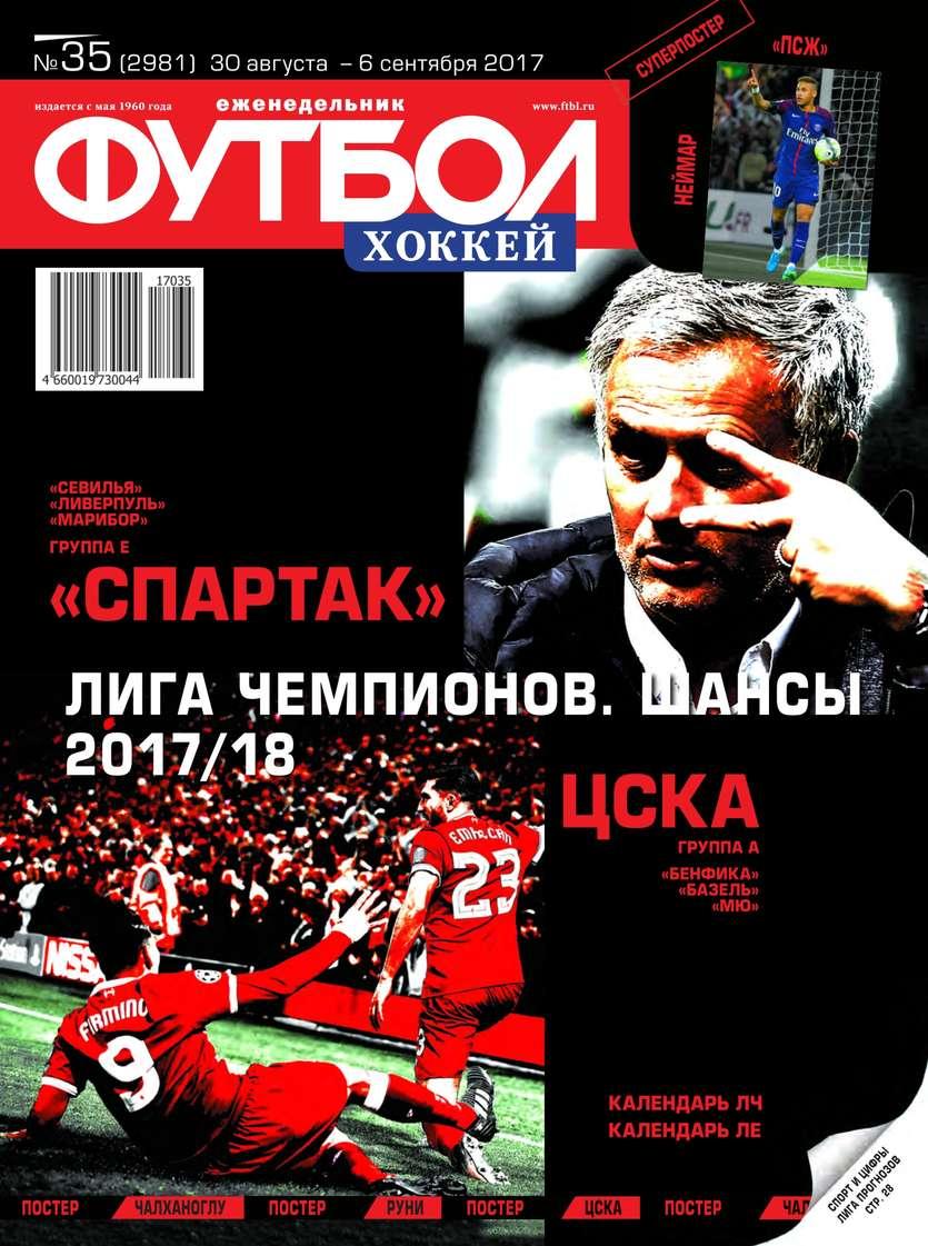 Редакция журнала Футбол. Хоккей Футбол. Хоккей 35-2017 редакция журнала футбол хоккей футбол хоккей 47 2017