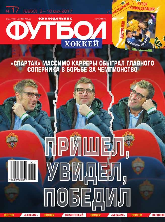 Редакция журнала Футбол. Хоккей Футбол. Хоккей 17-2017 редакция журнала футбол хоккей футбол хоккей 30 2017