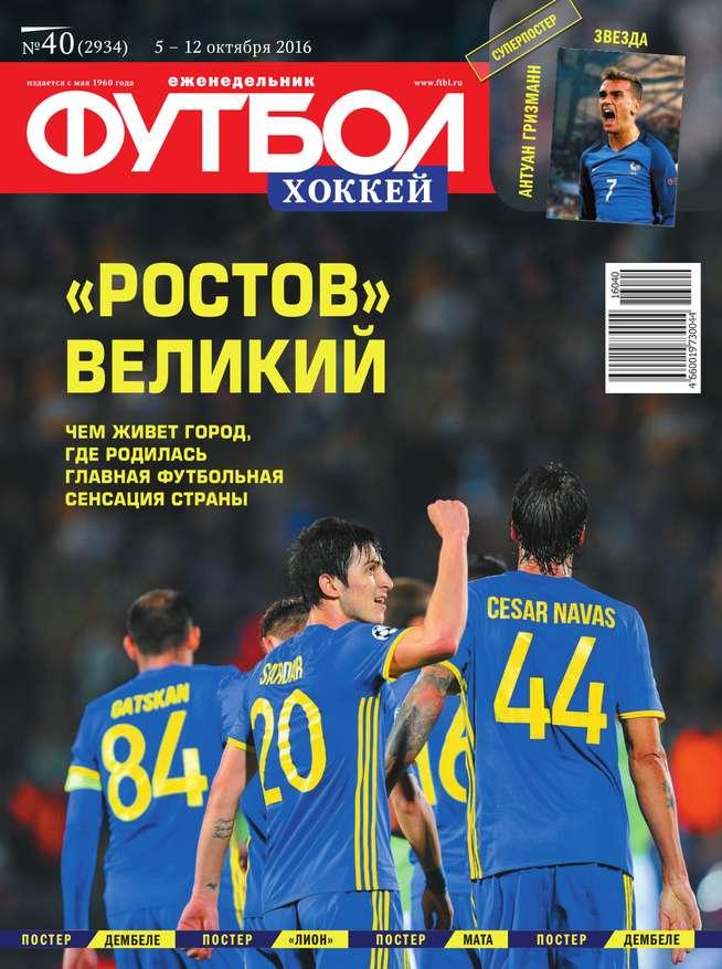 Редакция журнала Футбол. Хоккей Футбол. Хоккей 40-2016 редакция журнала футбол хоккей футбол хоккей 40 2017