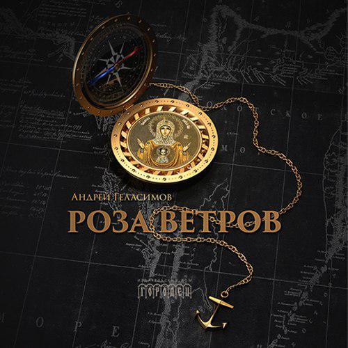 цены на Андрей Геласимов Роза ветров  в интернет-магазинах