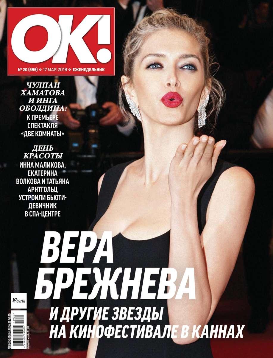 Редакция журнала OK! OK! 20-2018 редакция журнала ok ok 20 2018