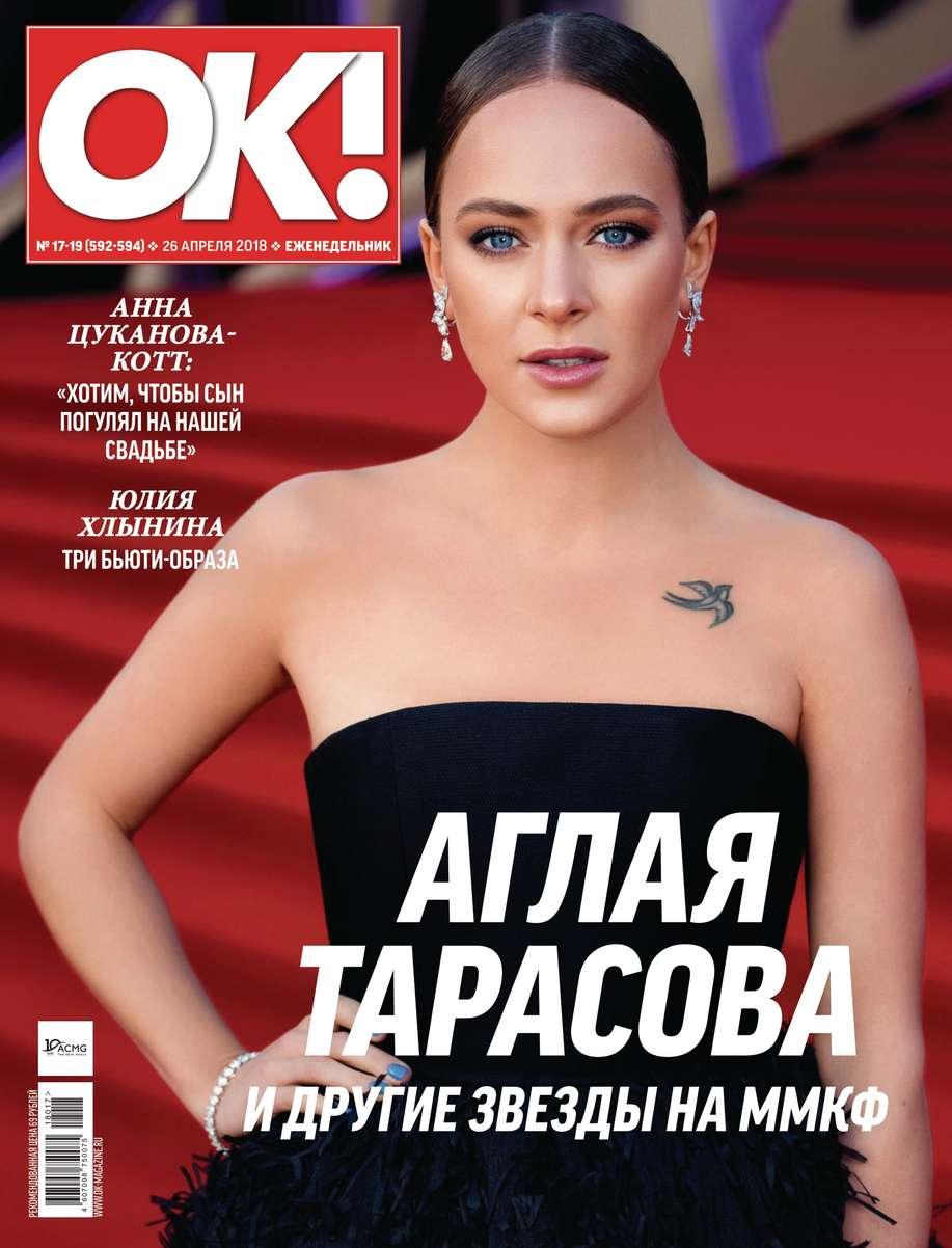 цена Редакция журнала OK! OK! 17-19-2018 онлайн в 2017 году
