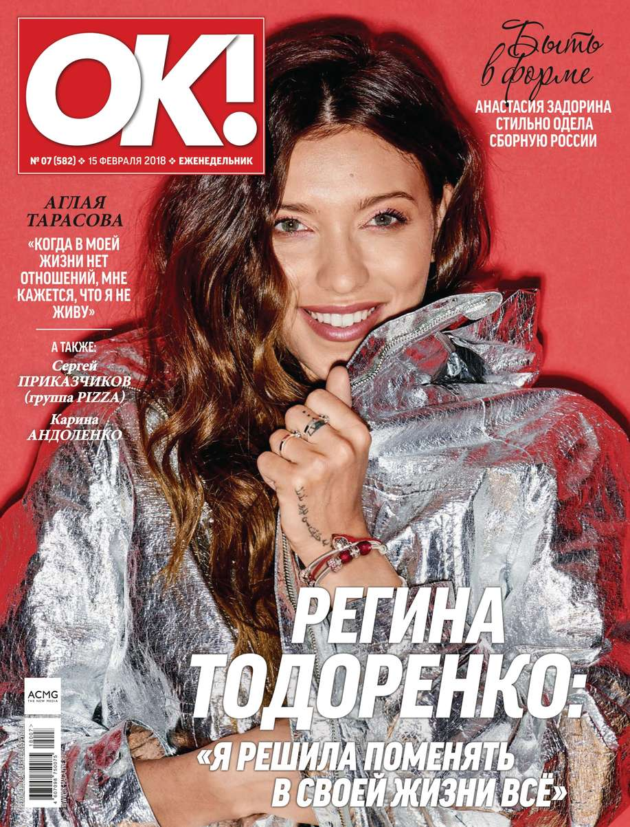Редакция журнала OK! OK! 07-2018 редакция журнала ok ok 25 2018
