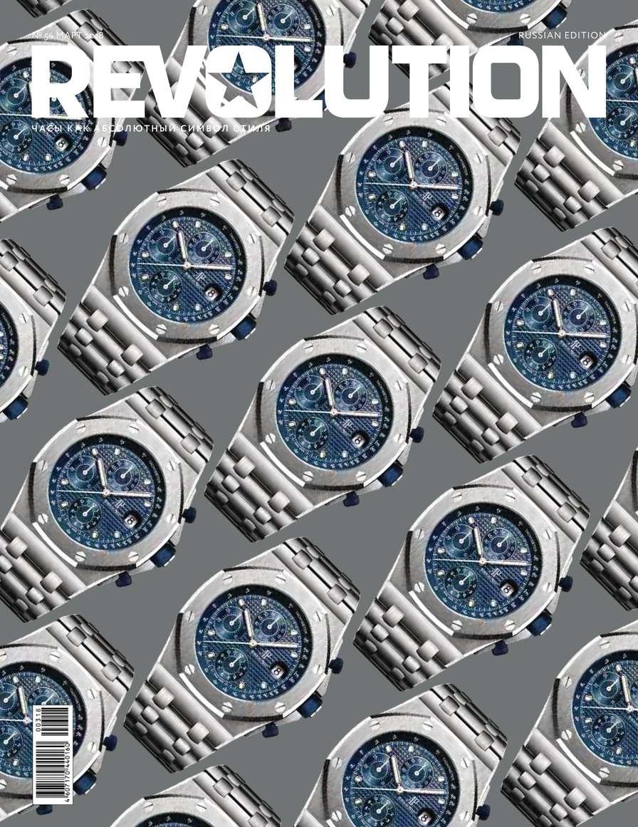 Редакция журнала Revolution Revolution 54 homefront the revolution [pc цифровая версия] цифровая версия