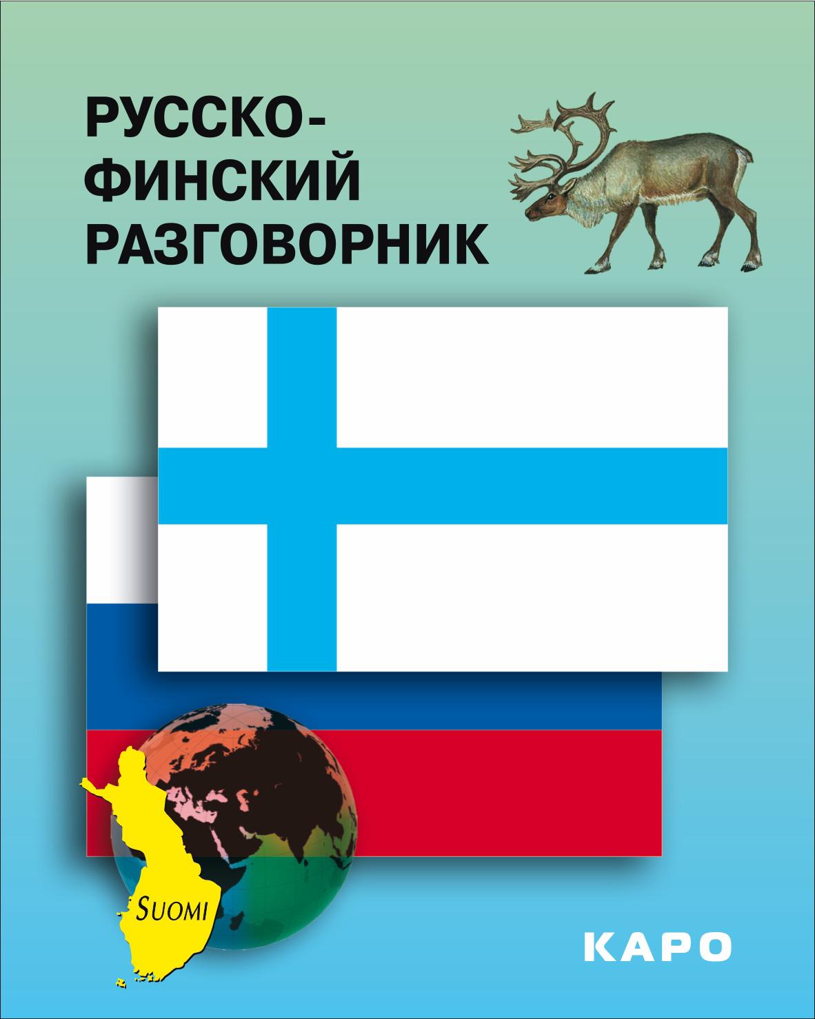 Отсутствует Русско-финский разговорник