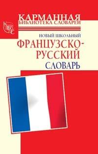 Г. П. Шалаева Новый школьный французско-русский словарь г п шалаева новый школьный русско итальянский словарь