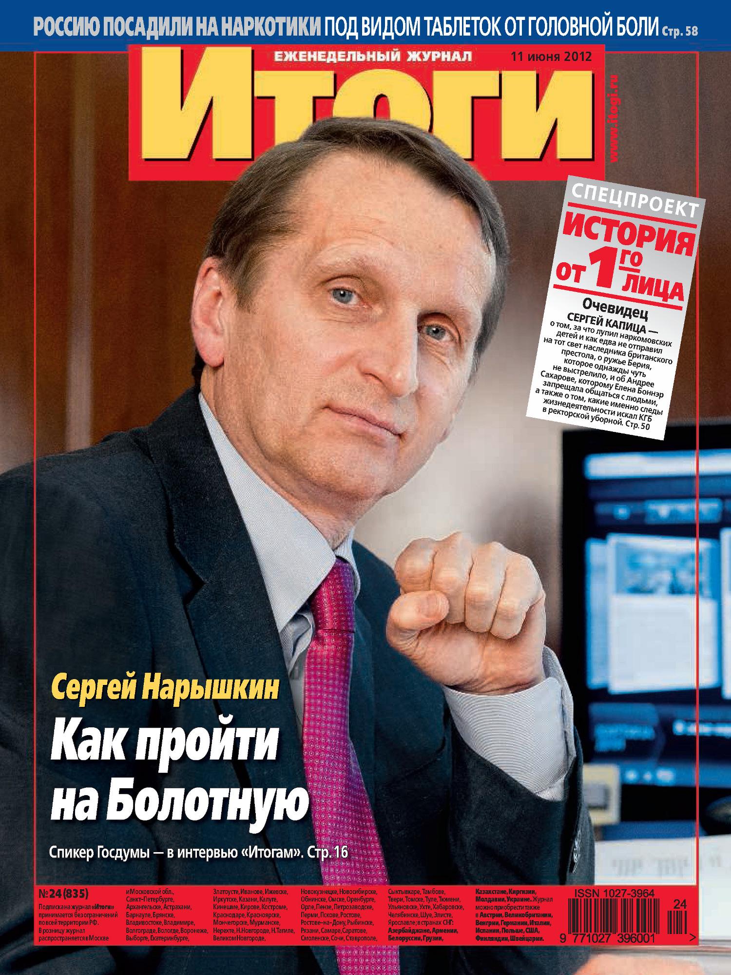Отсутствует Журнал «Итоги» №24 (835) 2012 отсутствует журнал итоги 24 835 2012