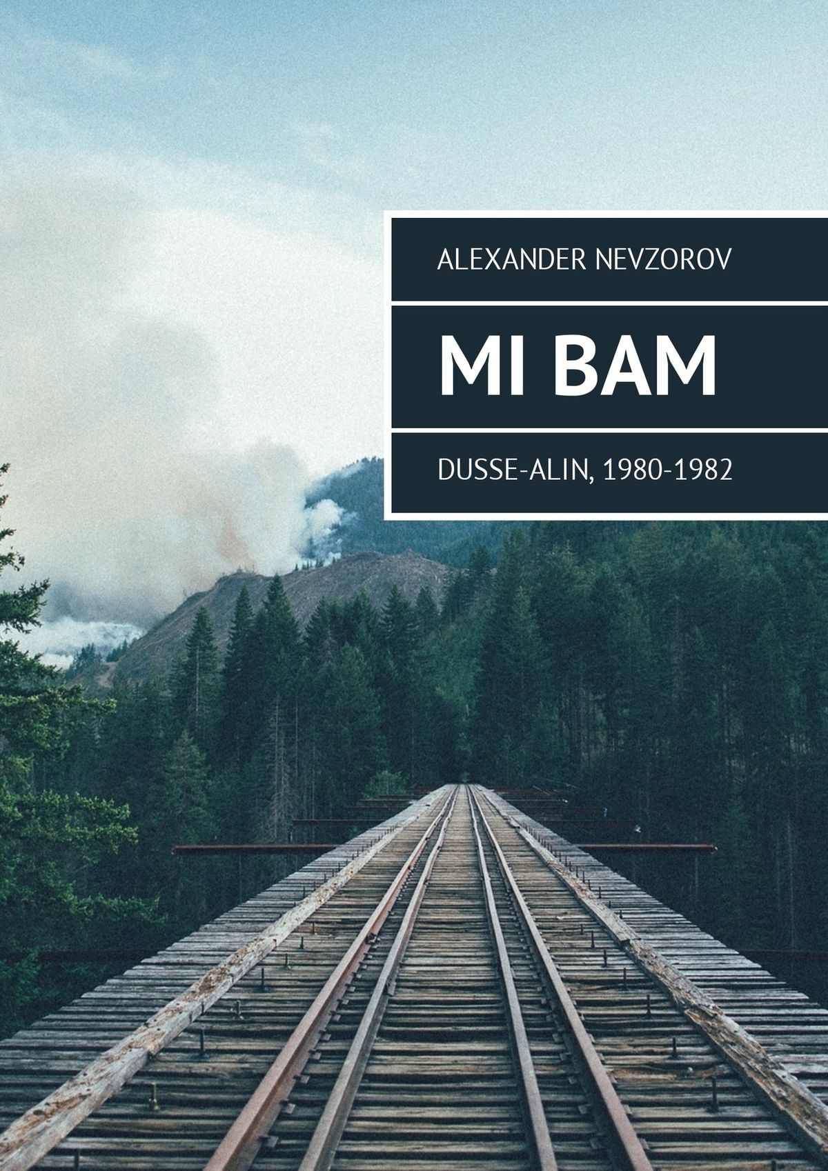 Александр Невзоров Mi BAM Dusse-Alin, 1980-1982