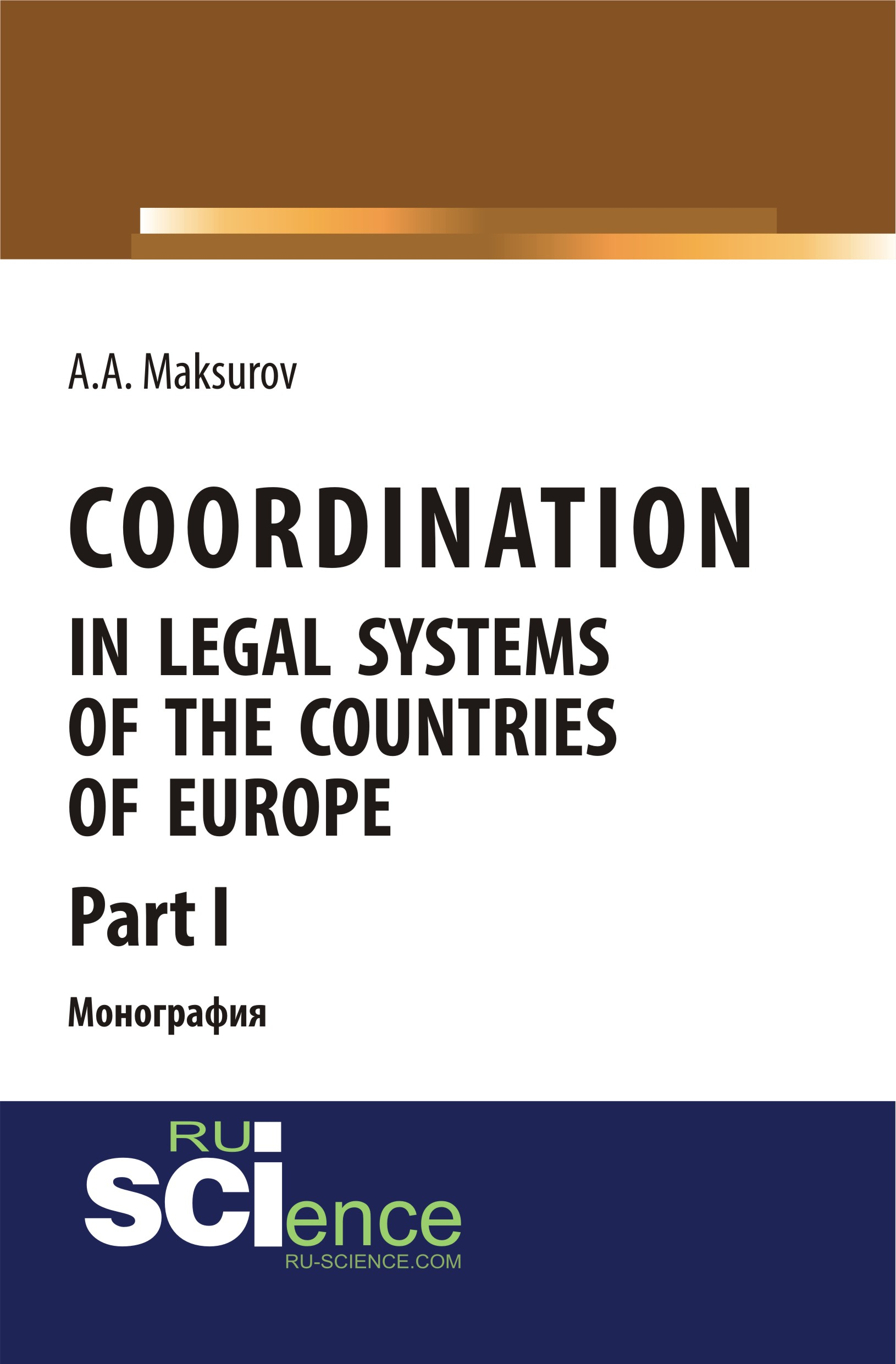 А. А. Максуров Coordination in legal systems of the countries of Europe. Part I a republic of law