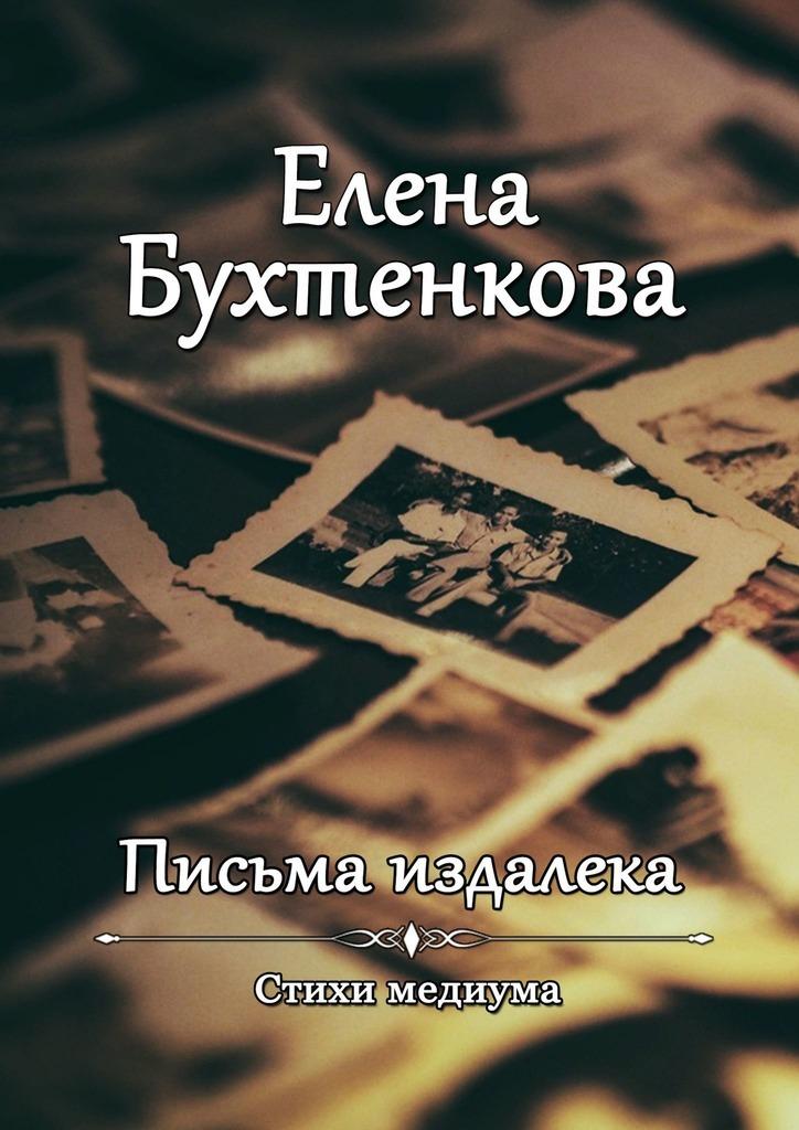 Елена Бухтенкова Письма издалека. Стихи медиума ясно новые стихи и письма счастья