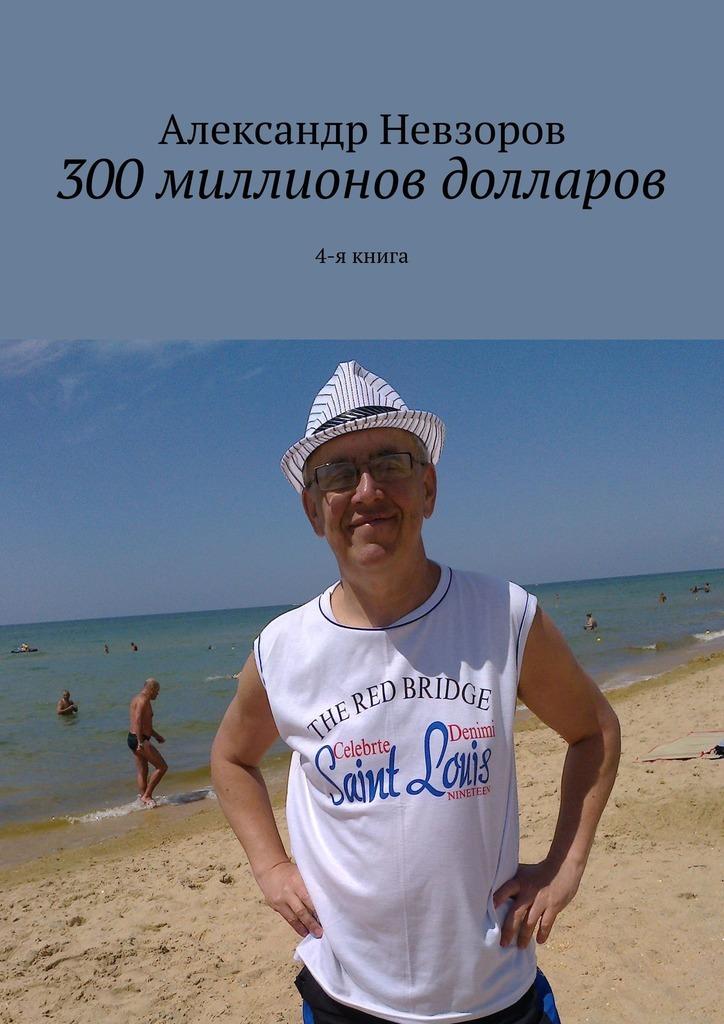 Александр Невзоров 300 миллионов долларов. 4-я книга александр невзоров $ 300million part 3 faith