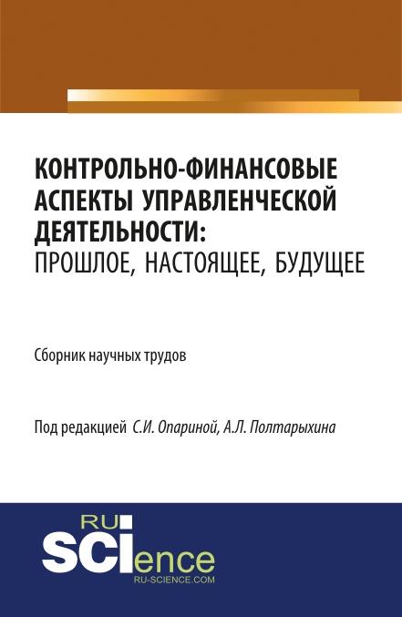 Сборник статей Контрольно-финансовые аспекты управленческой деятельности: прошлое, настоящее, будущее актуальные аспекты клинической маммологии