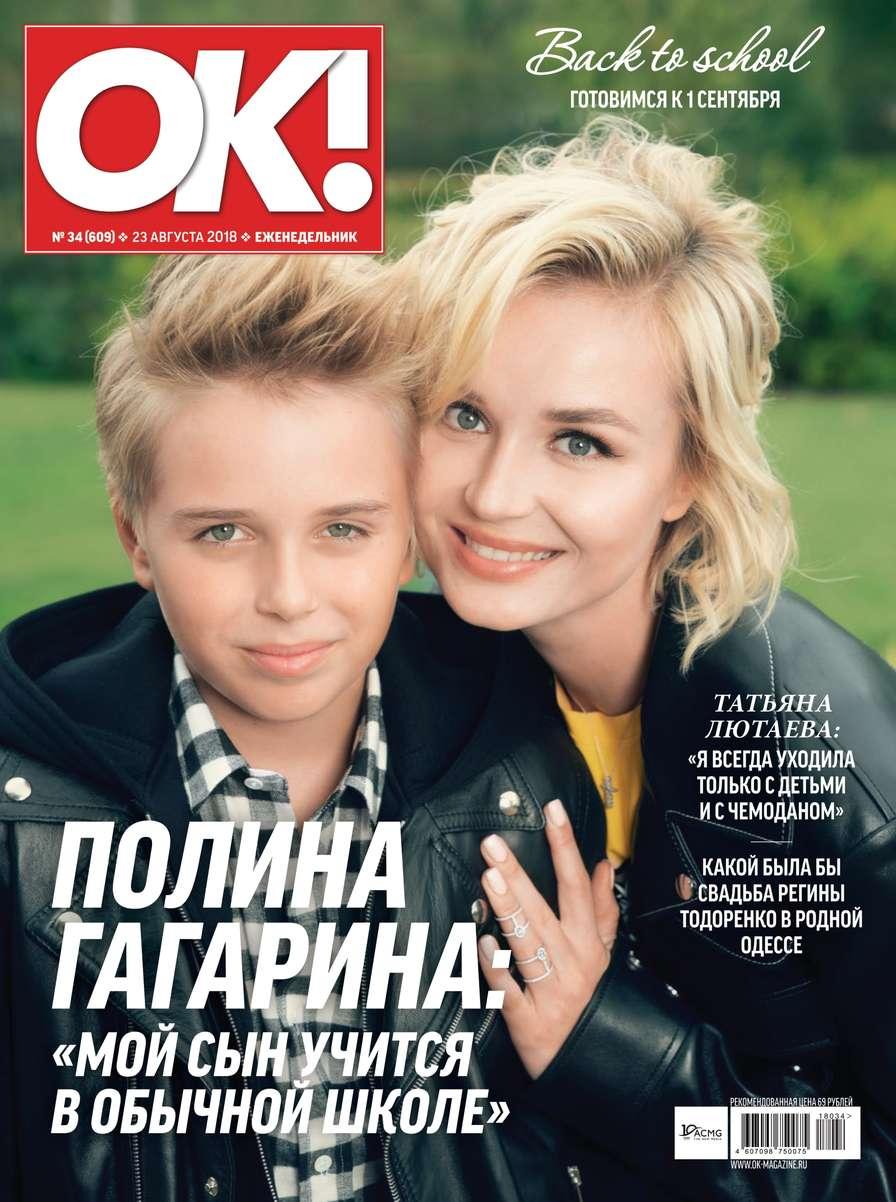 Редакция журнала OK! OK! 34-2018 редакция журнала ok ok 25 2018