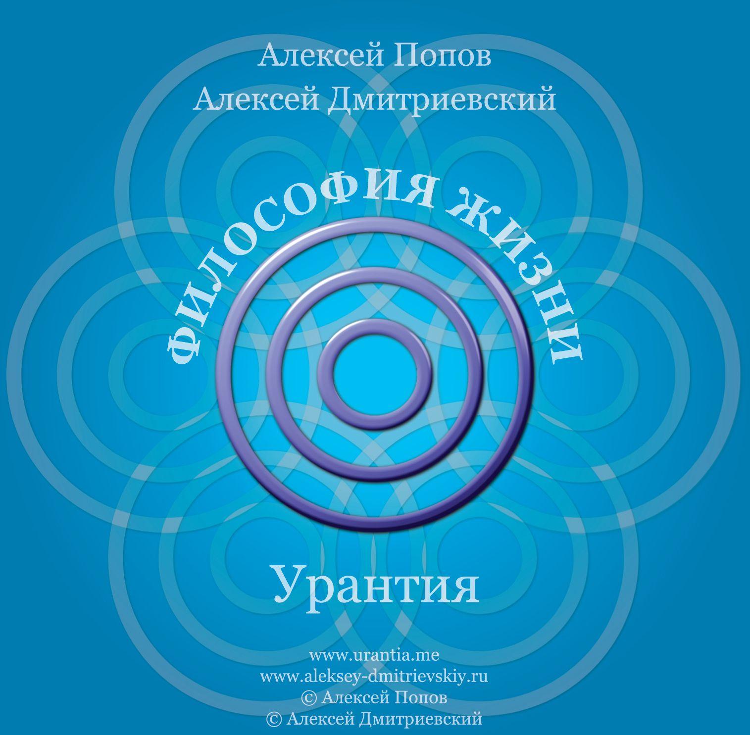 Алексей Валентинович Попов Смысл жизни