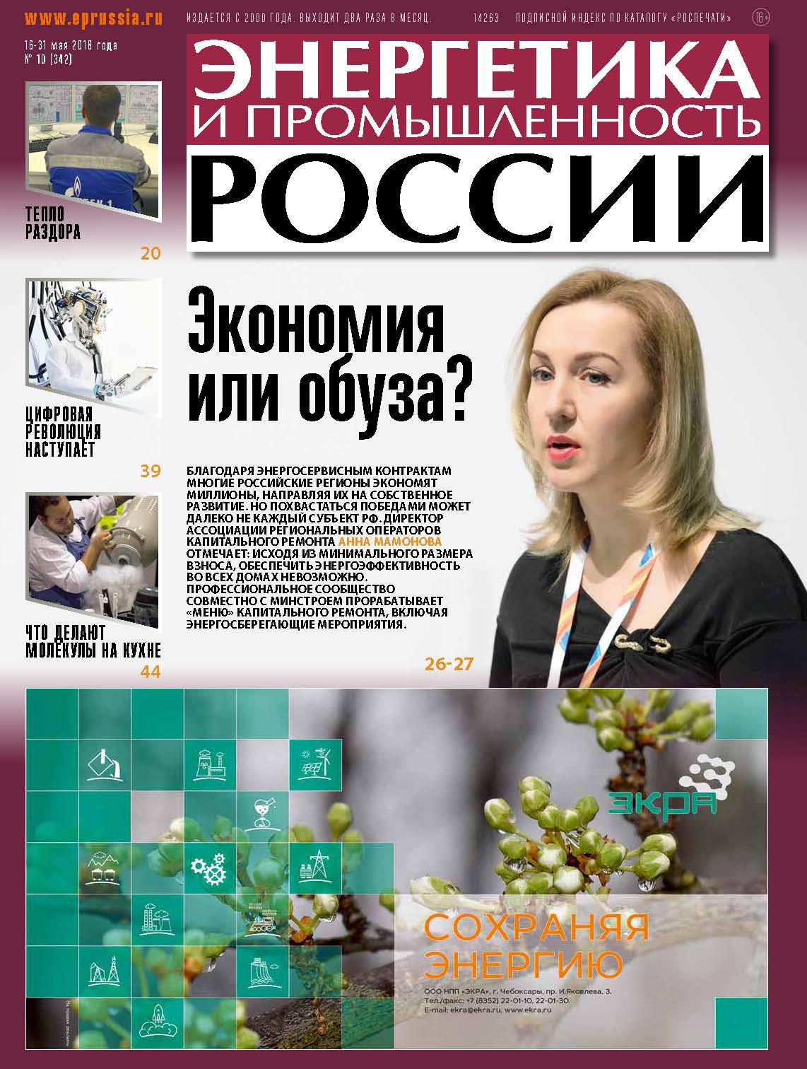 все цены на Отсутствует Энергетика и промышленность России №10 2018 онлайн