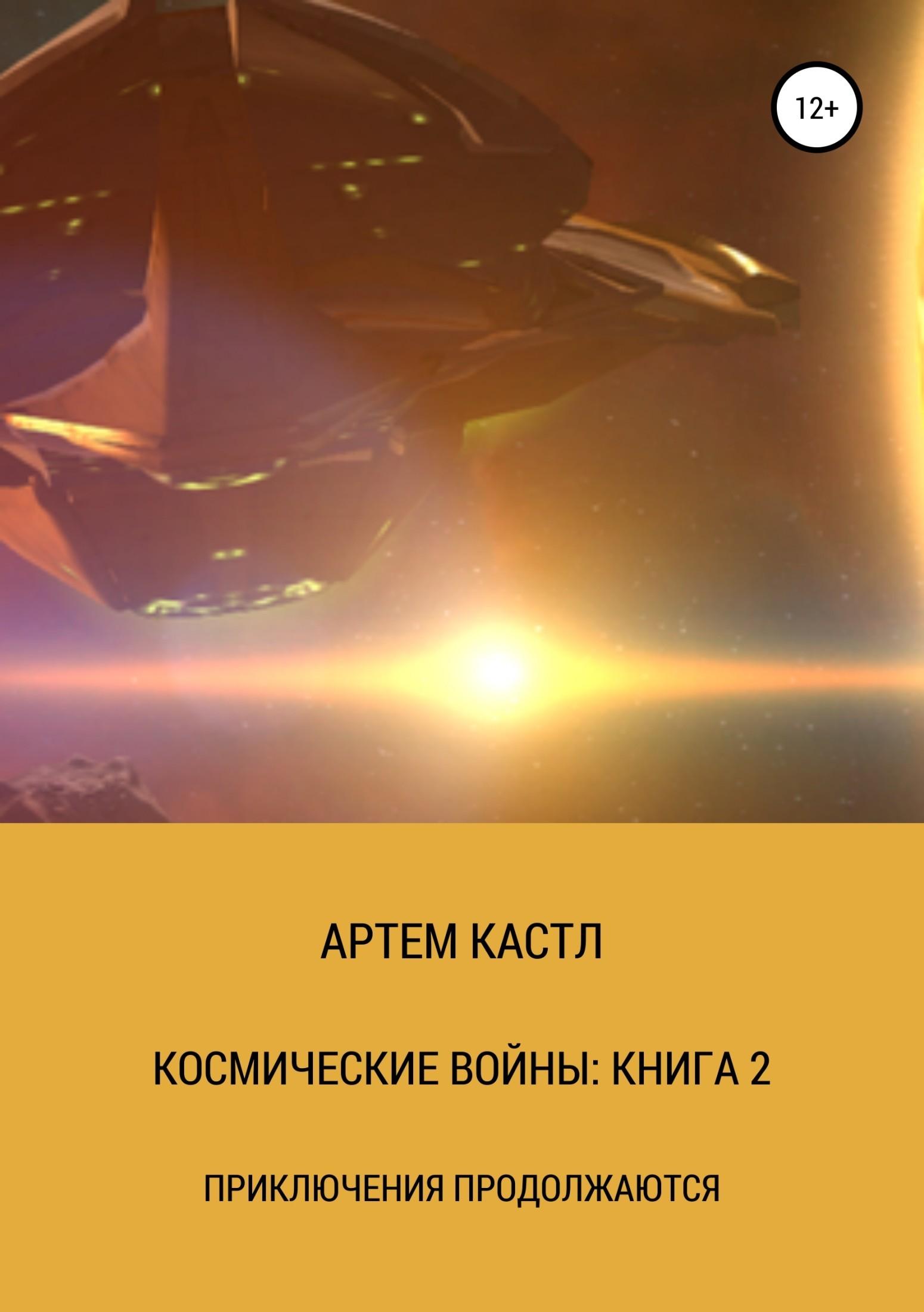 Артем Кастл Космические Войны: Книга 2 артем кастл космические войны зейла