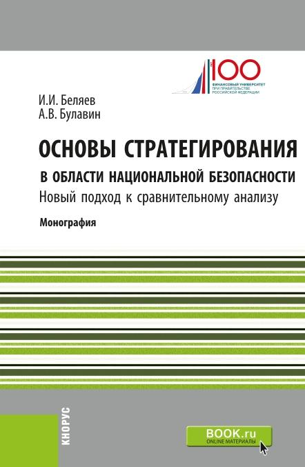 И. И. Беляев Основы стратегирования в области национальной безопасности. Новый подход к сравнительному анализу в а литвинов основы национальной безопасности россии