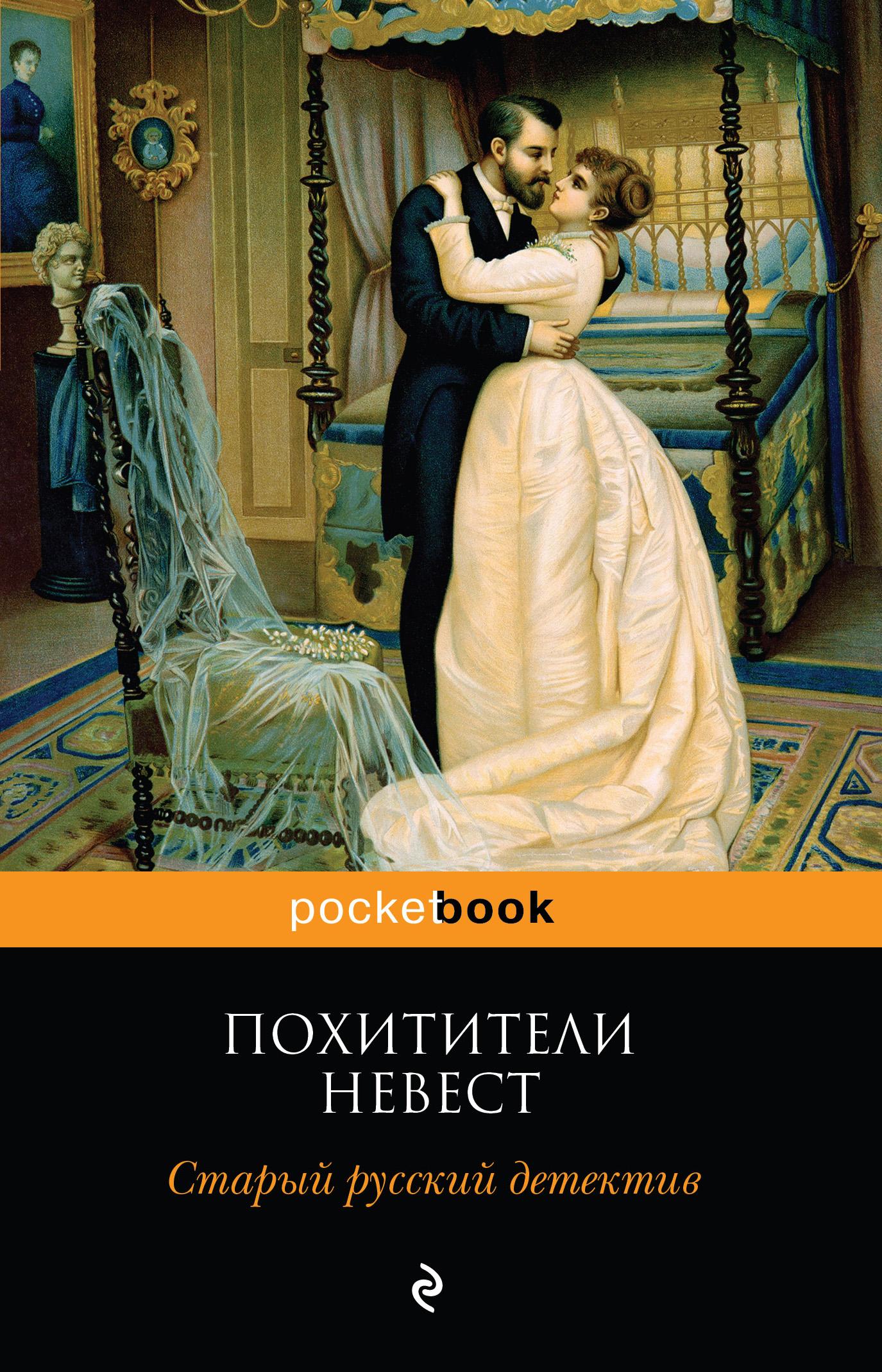 Роман Добрый Похитители невест. Старый русский детектив (сборник) похитители невест