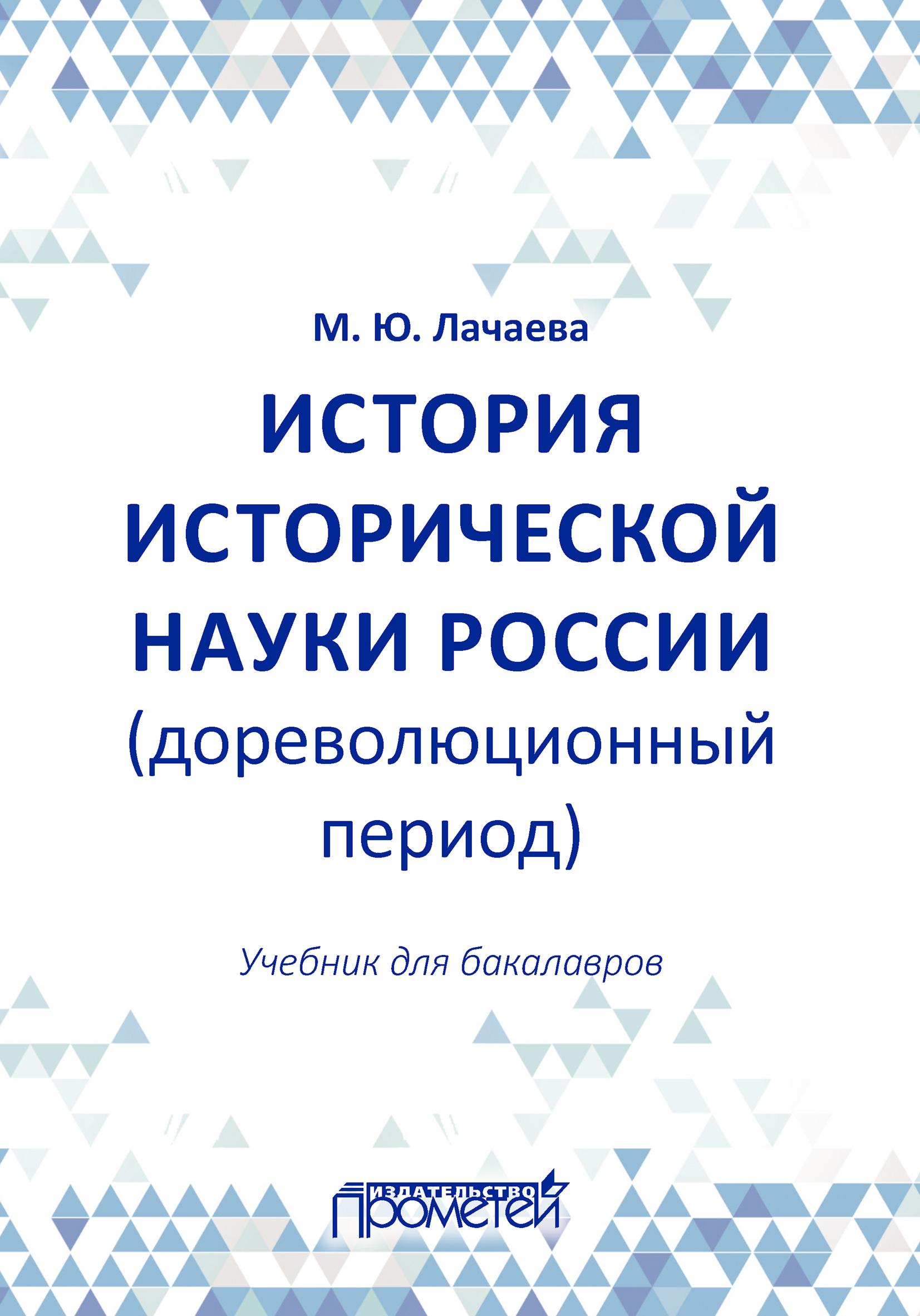 М. Ю. Лачаева История исторической науки России (дореволюционный период): учебник для бакалавров