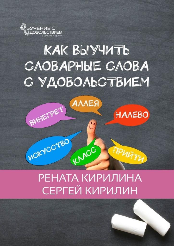 Рената Кирилина Как выучить словарные слова с удовольствием рената кирилина как быстро учить стихотворения сребенком isbn 9785449069948