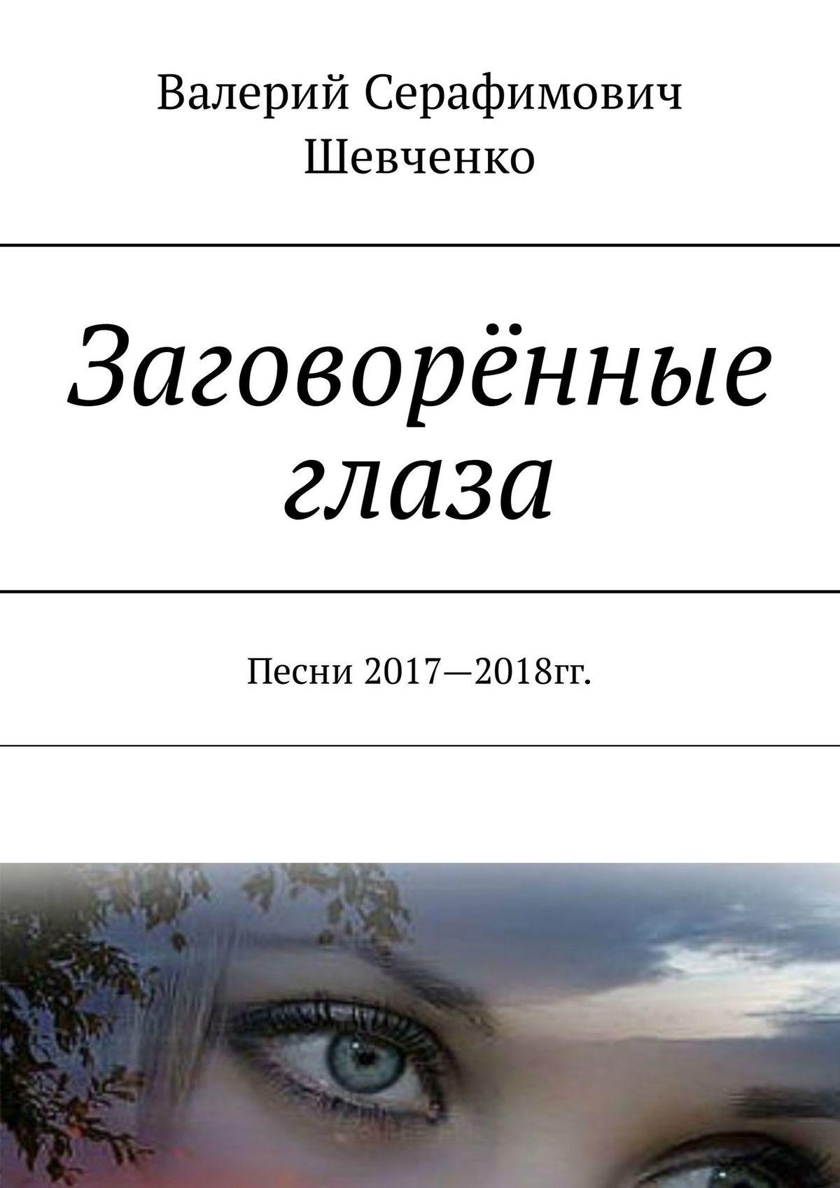 Валерий Шевченко Заговорённые глаза. Песни 2017—2018гг. детские песни песни и музыка для малышей cdmp3