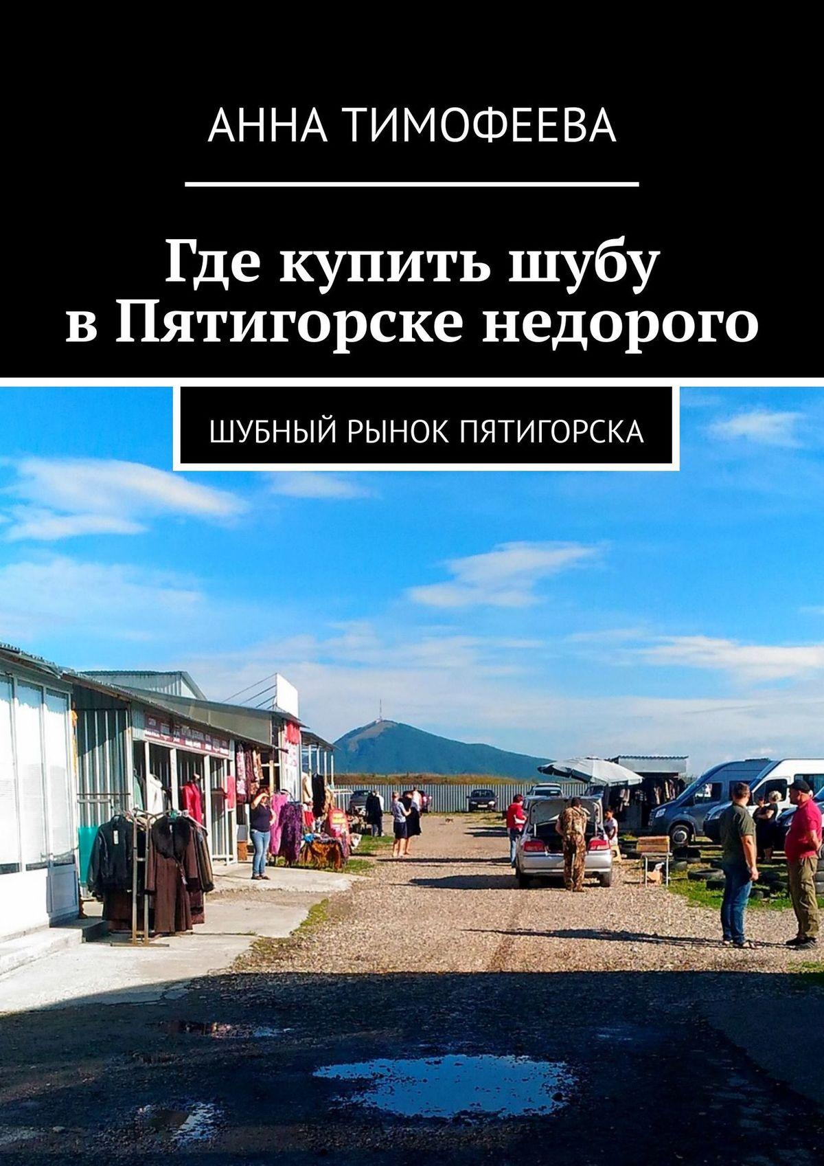 Татьяна Михееа Где купить Пятигорске недорого. Шубный рынок Пятигорска
