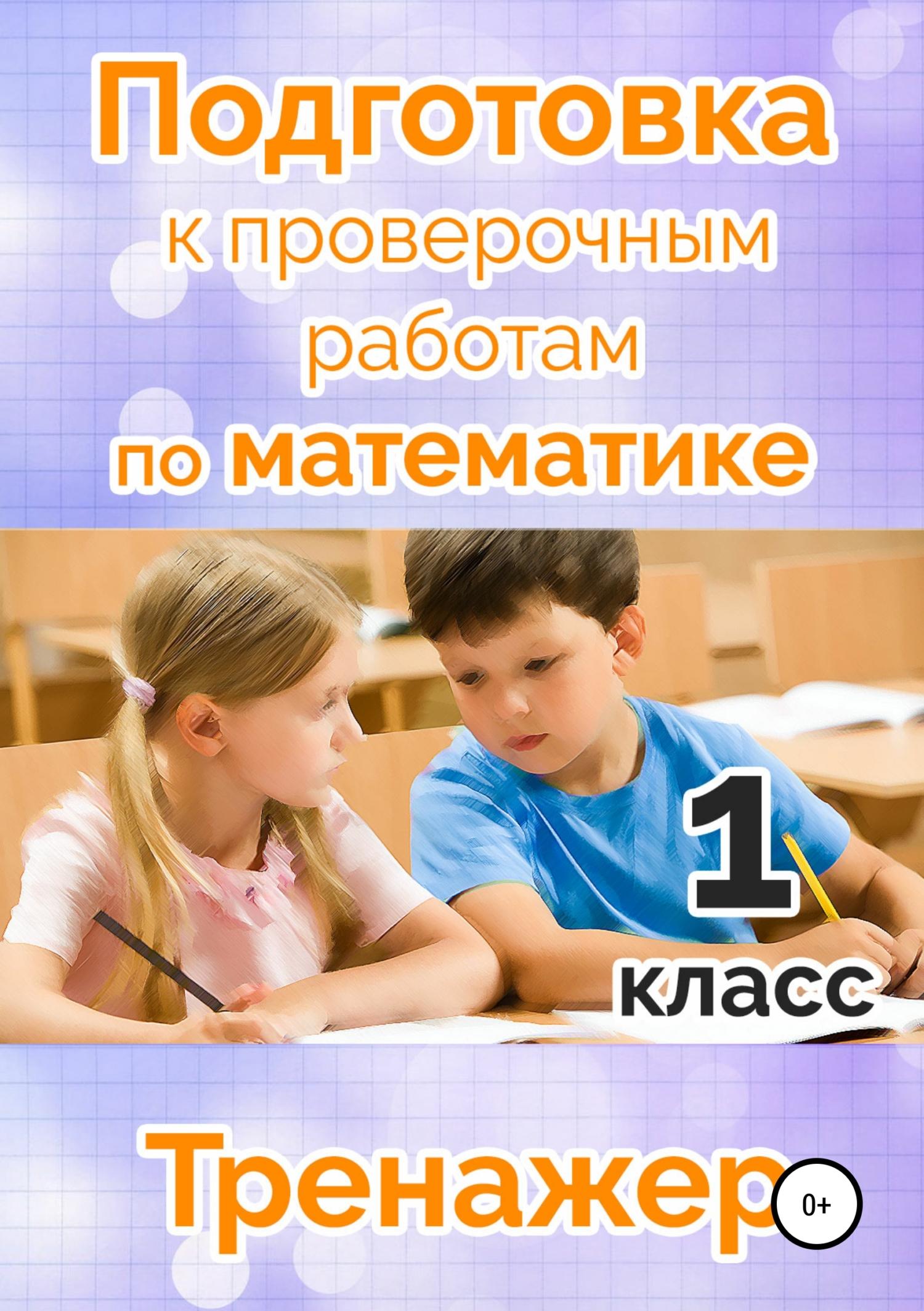 М. Н. Алимпиева Подготовка к проверочным работам по математике. 1 класс шахматова в в шефер о р физика подготовка к всероссийским проверочным работам 8 класс