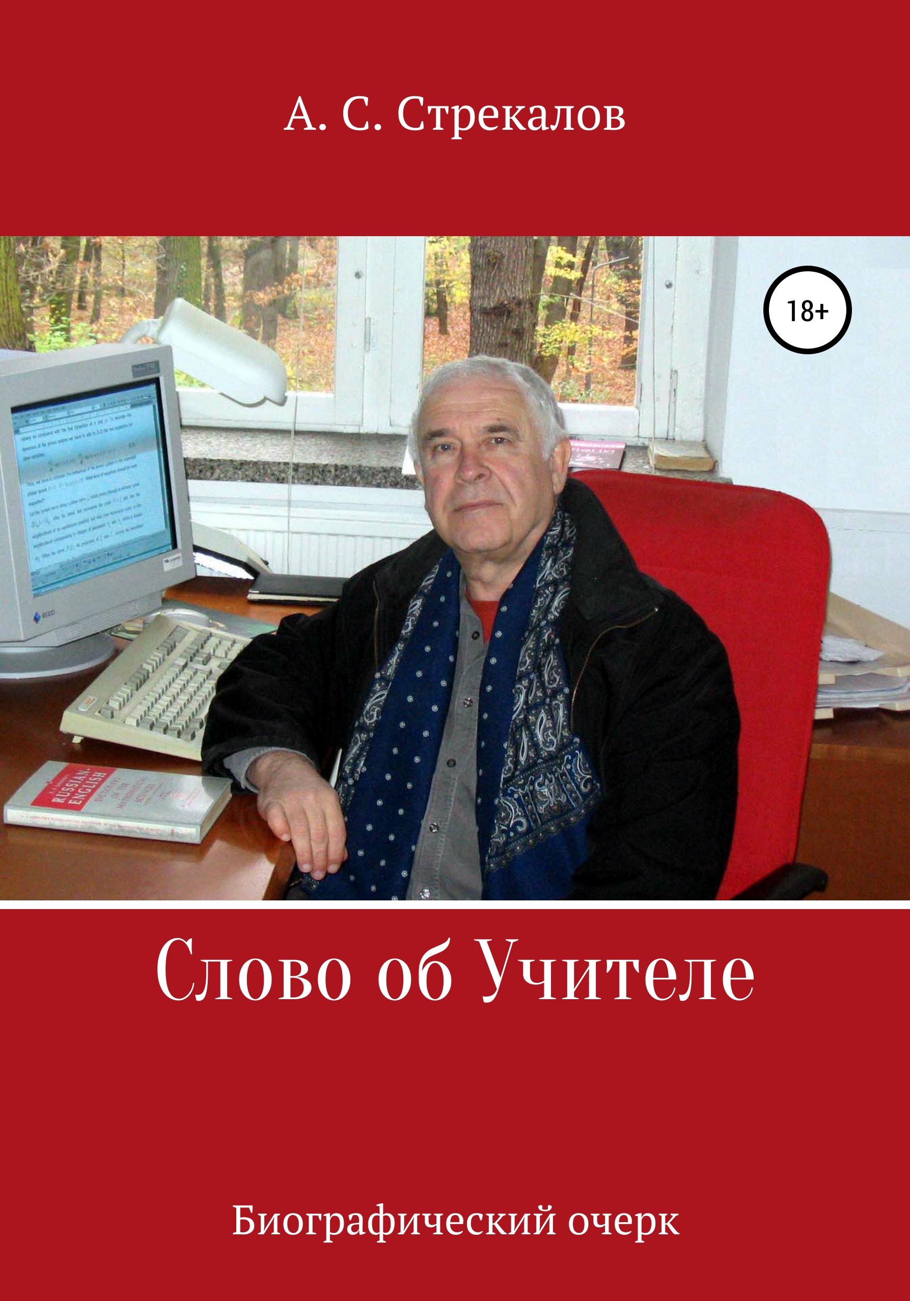 Александр Сергеевич Стрекалов Слово об Учителе