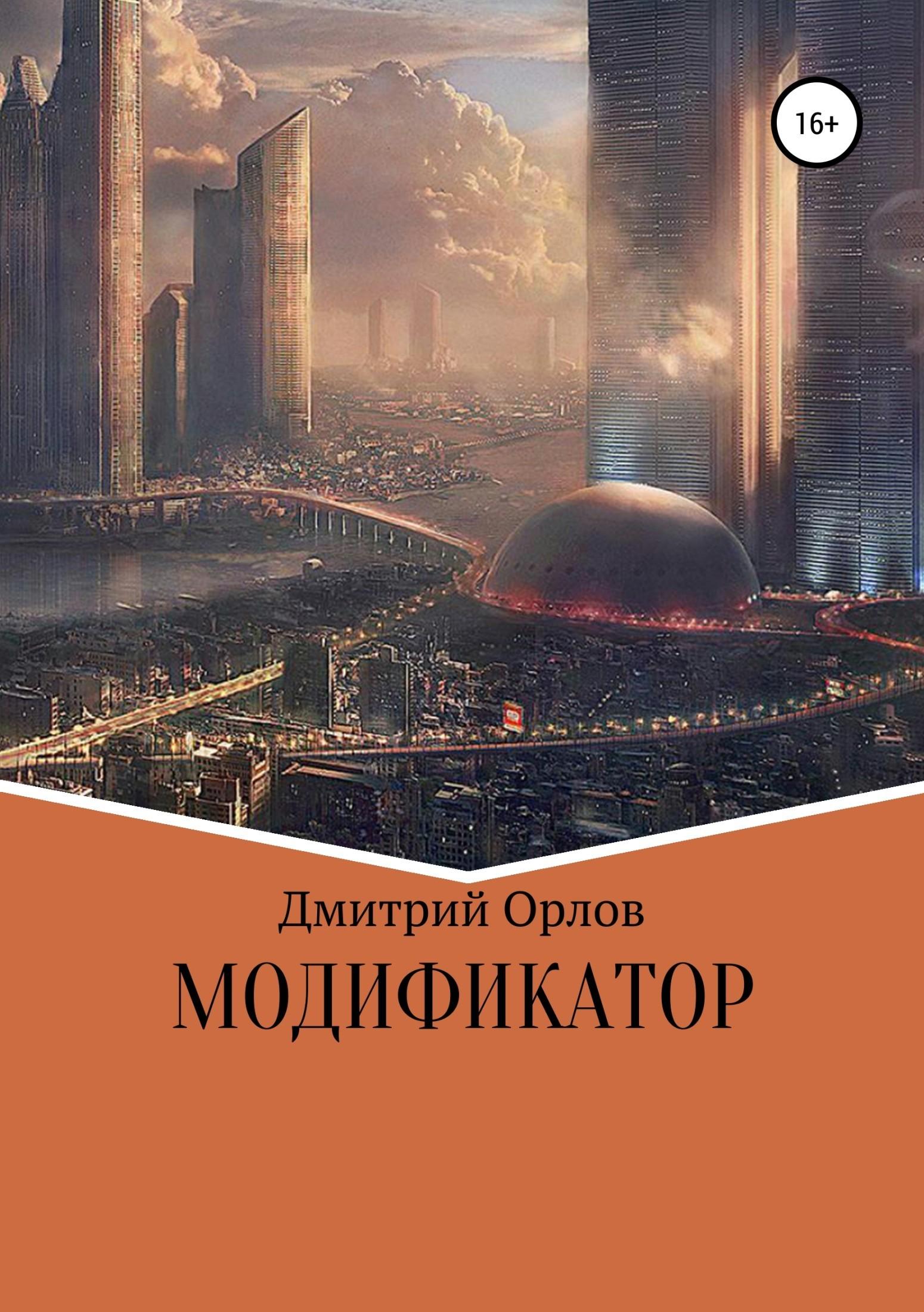 Дмитрий Павлович Орлов Модификатор цена