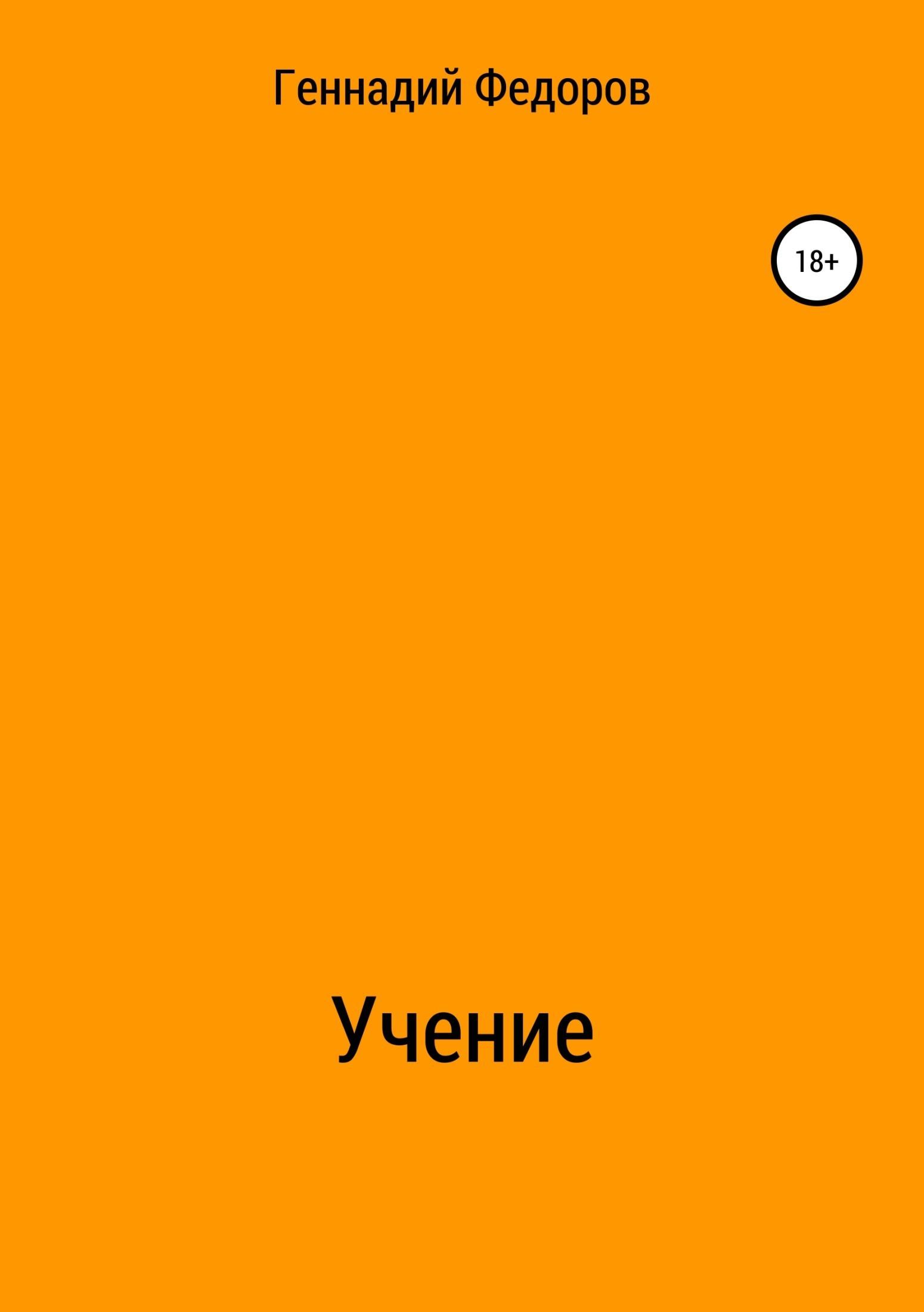Геннадий Анатольевич Федоров Учение геннадий анатольевич бурлаков родители