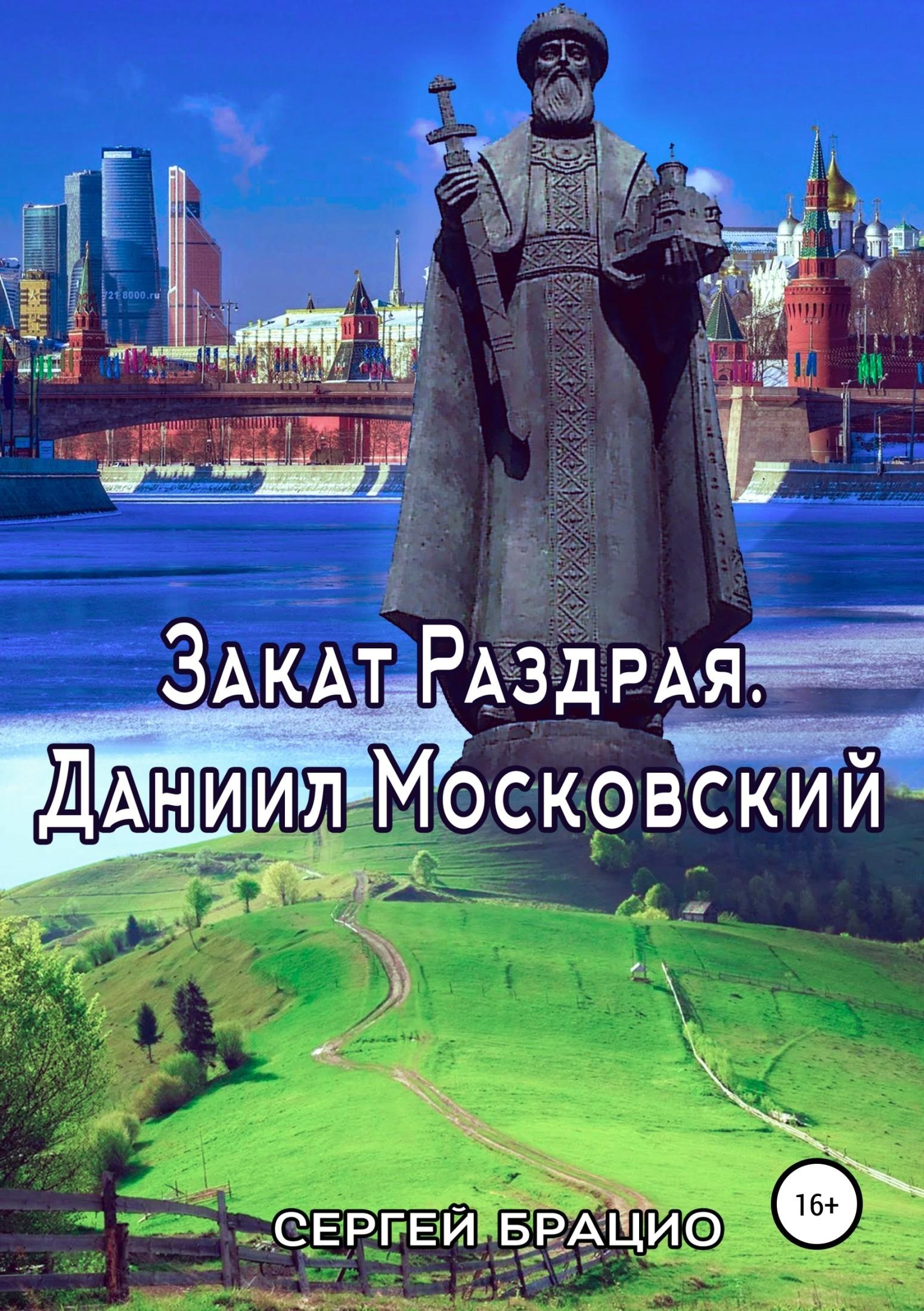 Сергей Брацио Закат Раздрая. Даниил Московский