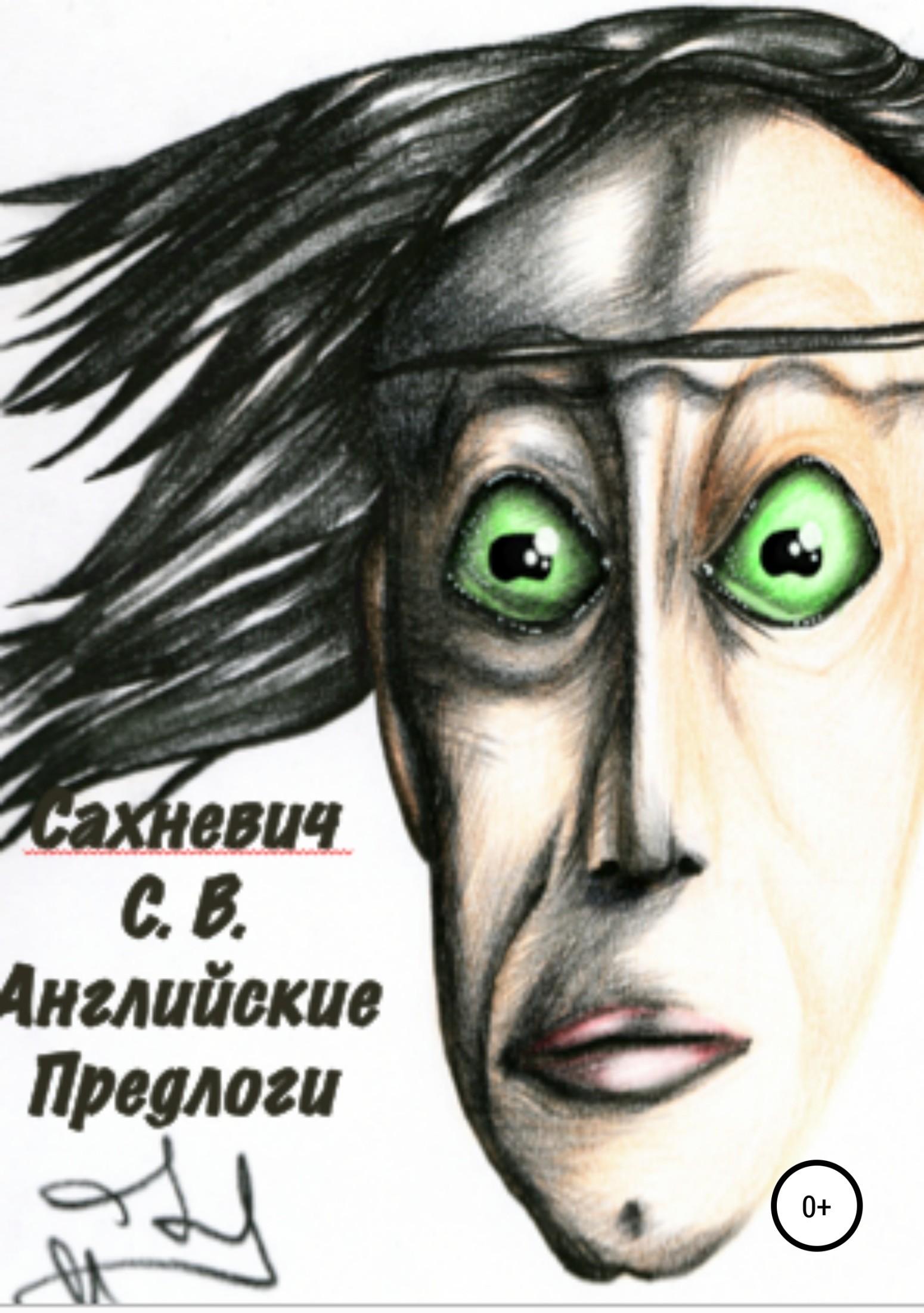Сергей Владимирович Сахневич Английские предлоги в а погосян английский легко используем правильно предлоги