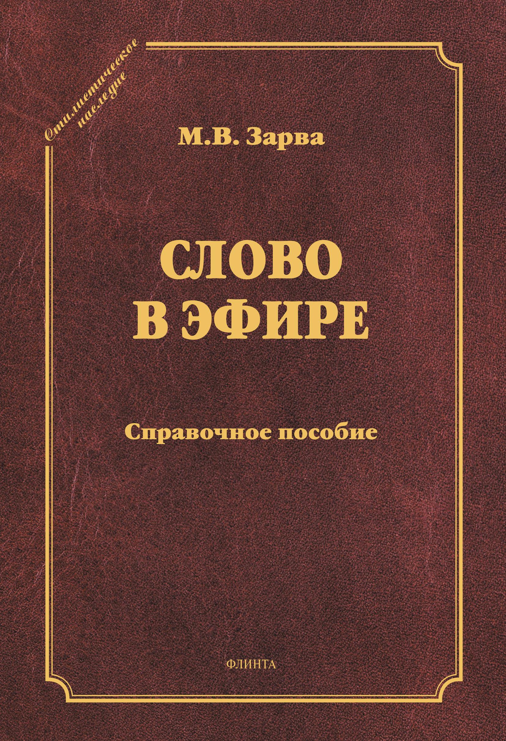 цена на М. В. Зарва Слово в эфире. Справочное пособие