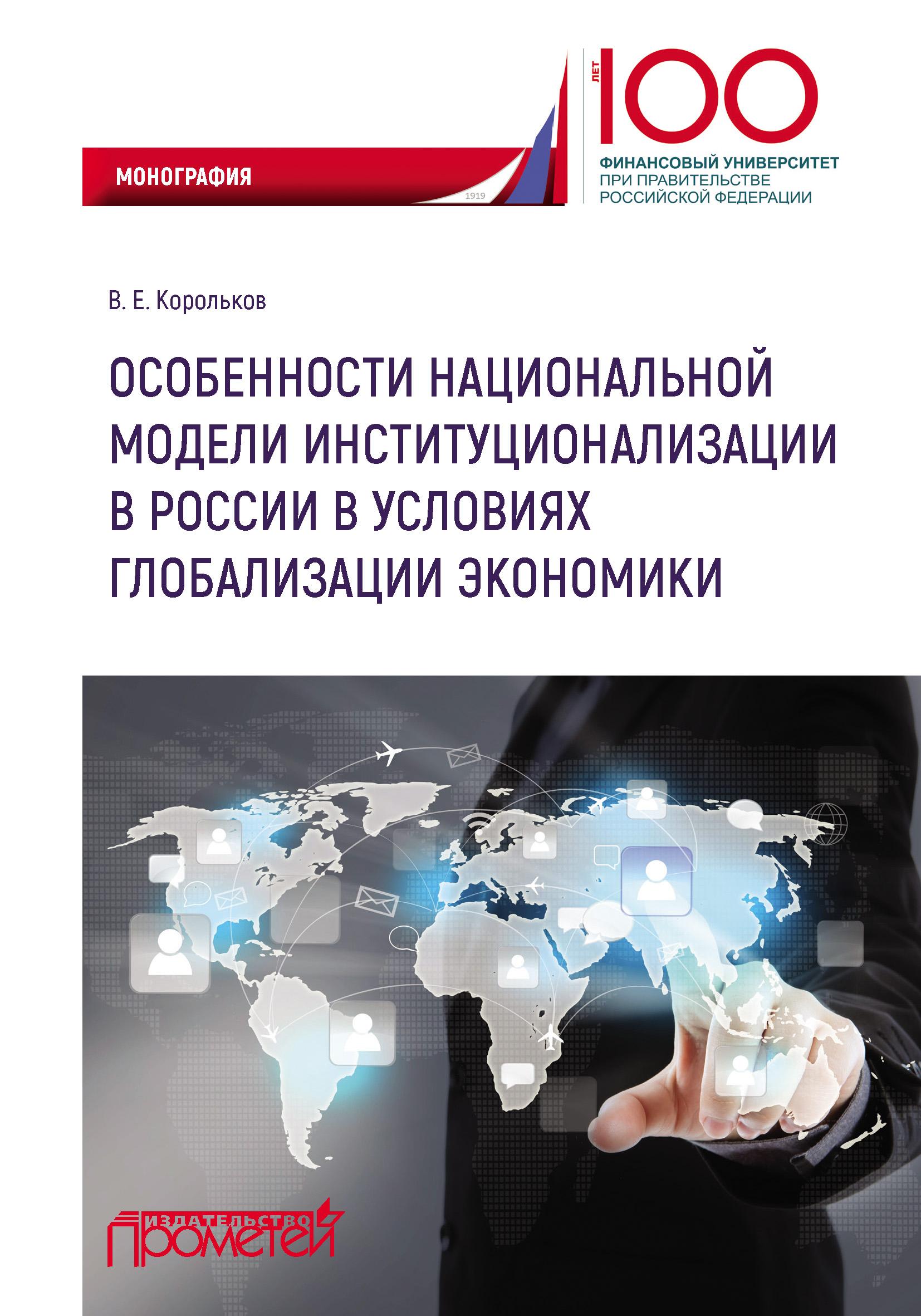 фото обложки издания Особенности национальной модели институционализации в России в условиях глобализации экономики