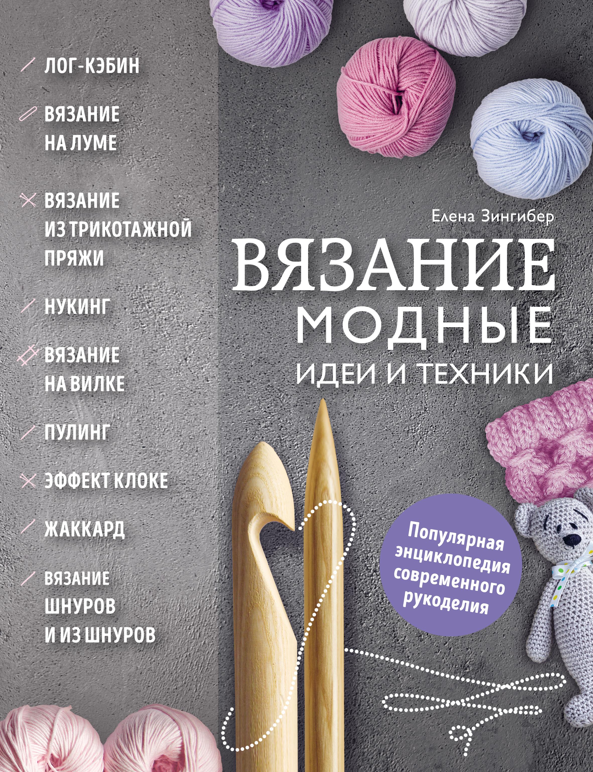 Елена Зингибер Вязание. Модные идеи и техники вязание главные техники и лучшие узоры