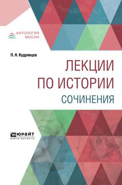 Пётр Николаевич Кудрявцев Лекции по истории. Сочинения