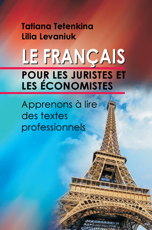 Л. Е. Левонюк Французский язык для юристов и экономистов. Учимся читать профессионально ориентированные тексты гладкий а самоучитель слепой печати учимся быстро набирать тексты на компьютере