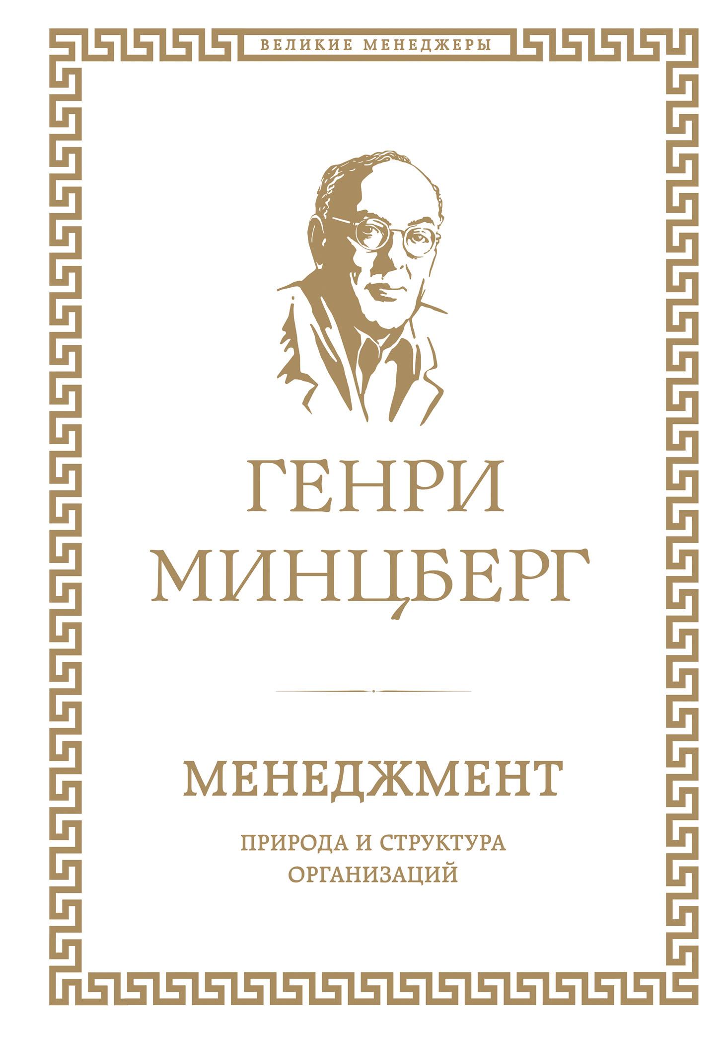 Обложка книги Менеджмент: природа и структура организаций