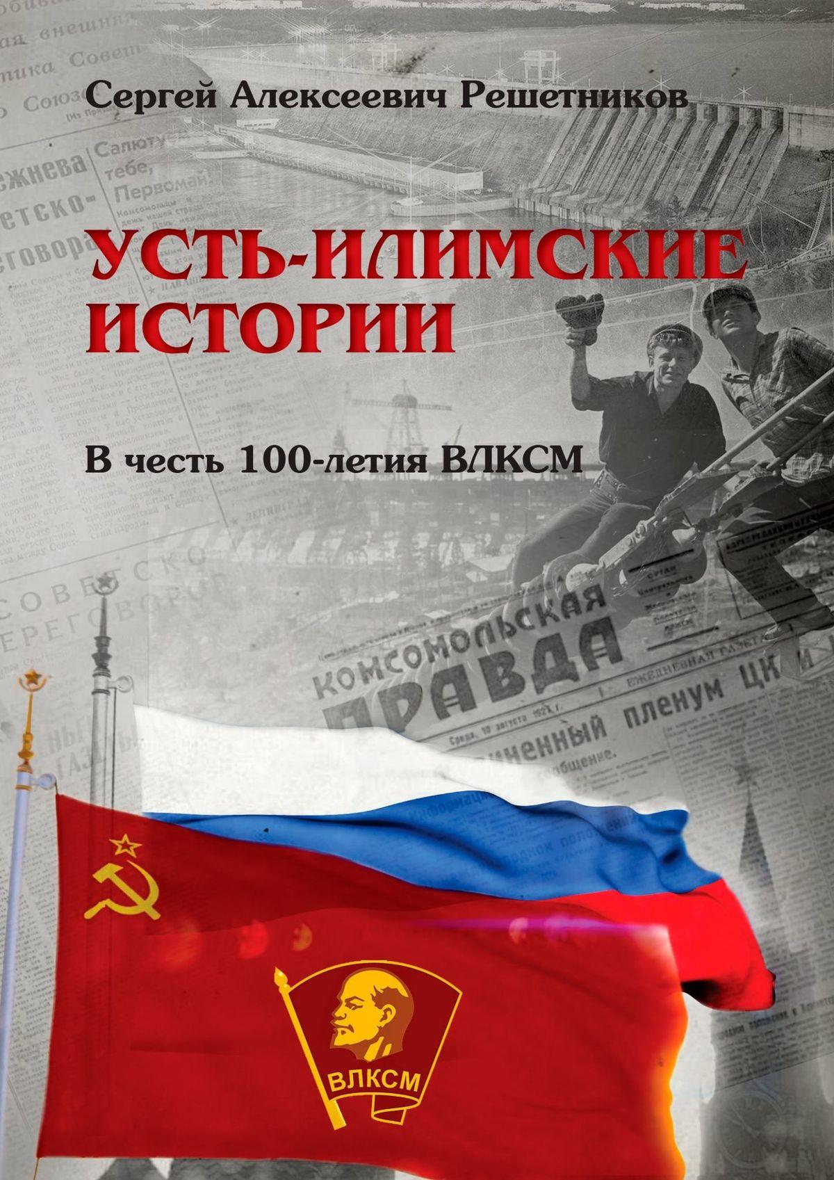 Сергей Алексееич Решетнико -Илимские истории. честь 100-летия ЛКСМ
