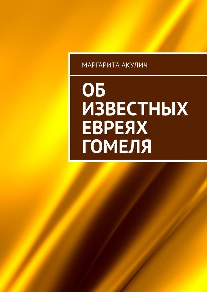 Маргарита Акулич Об изестных ереях Гомеля