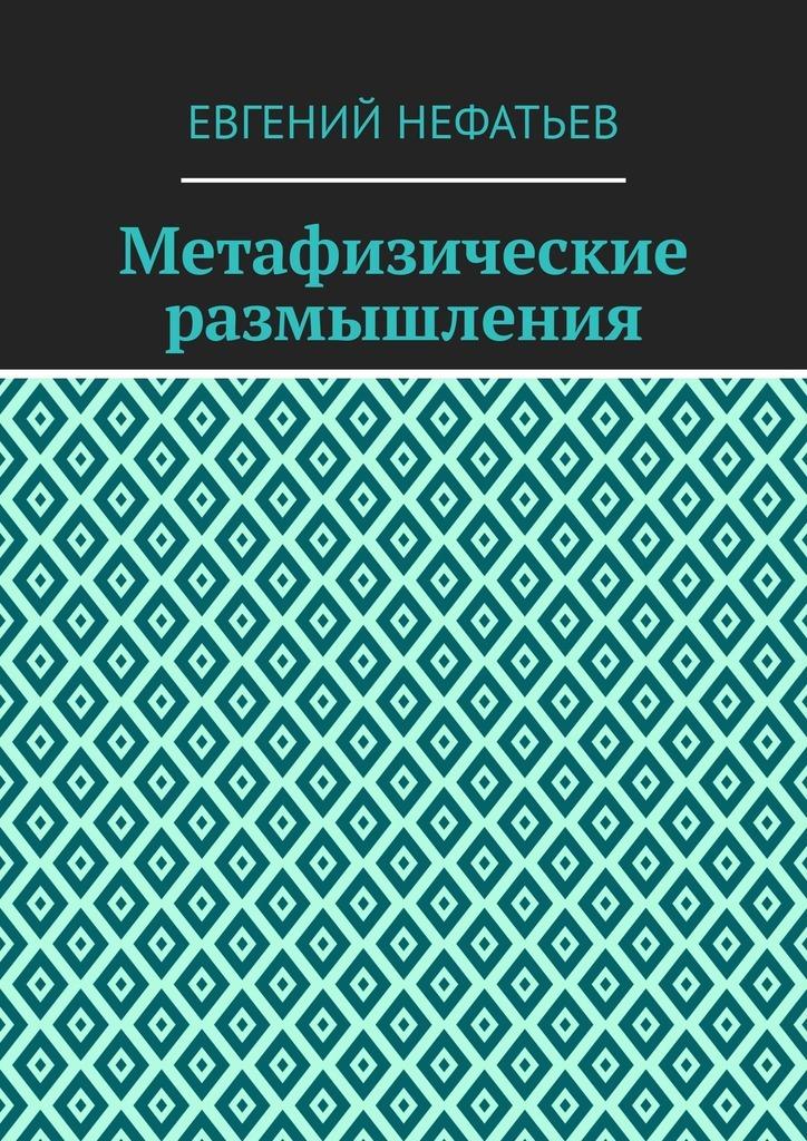 цены на Евгений Нефатьев Метафизические размышления  в интернет-магазинах