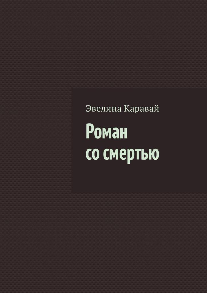 Эвелина Каравай Роман сосмертью