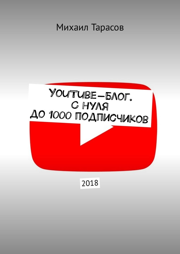 Михаил Тарасов YouTube-блог. Снуля до1000подписчиков михаил тарасов youtube блог снуля до1000подписчиков