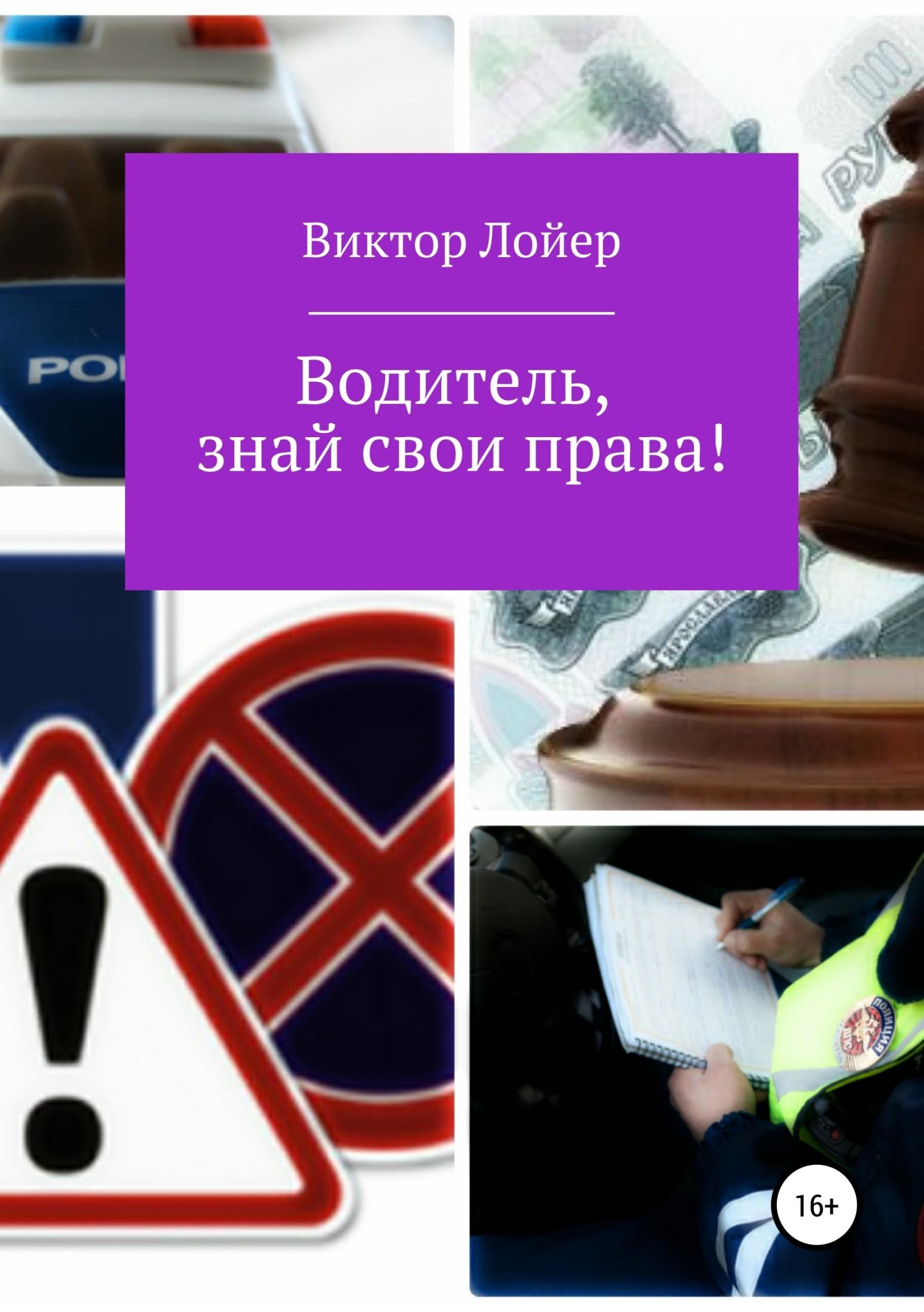 Обложка книги Водитель, знай свои права!
