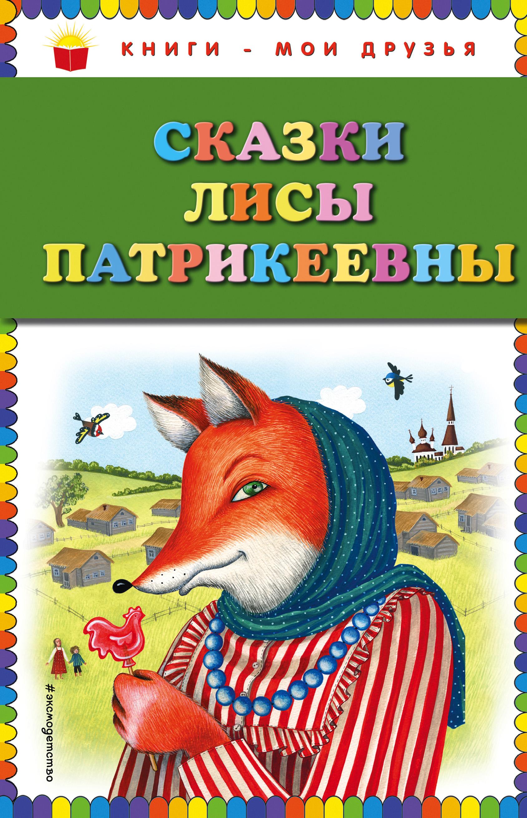 Народное творчество Сказки Лисы Патрикеевны суркова л психология для самых маленьких дунины сказки
