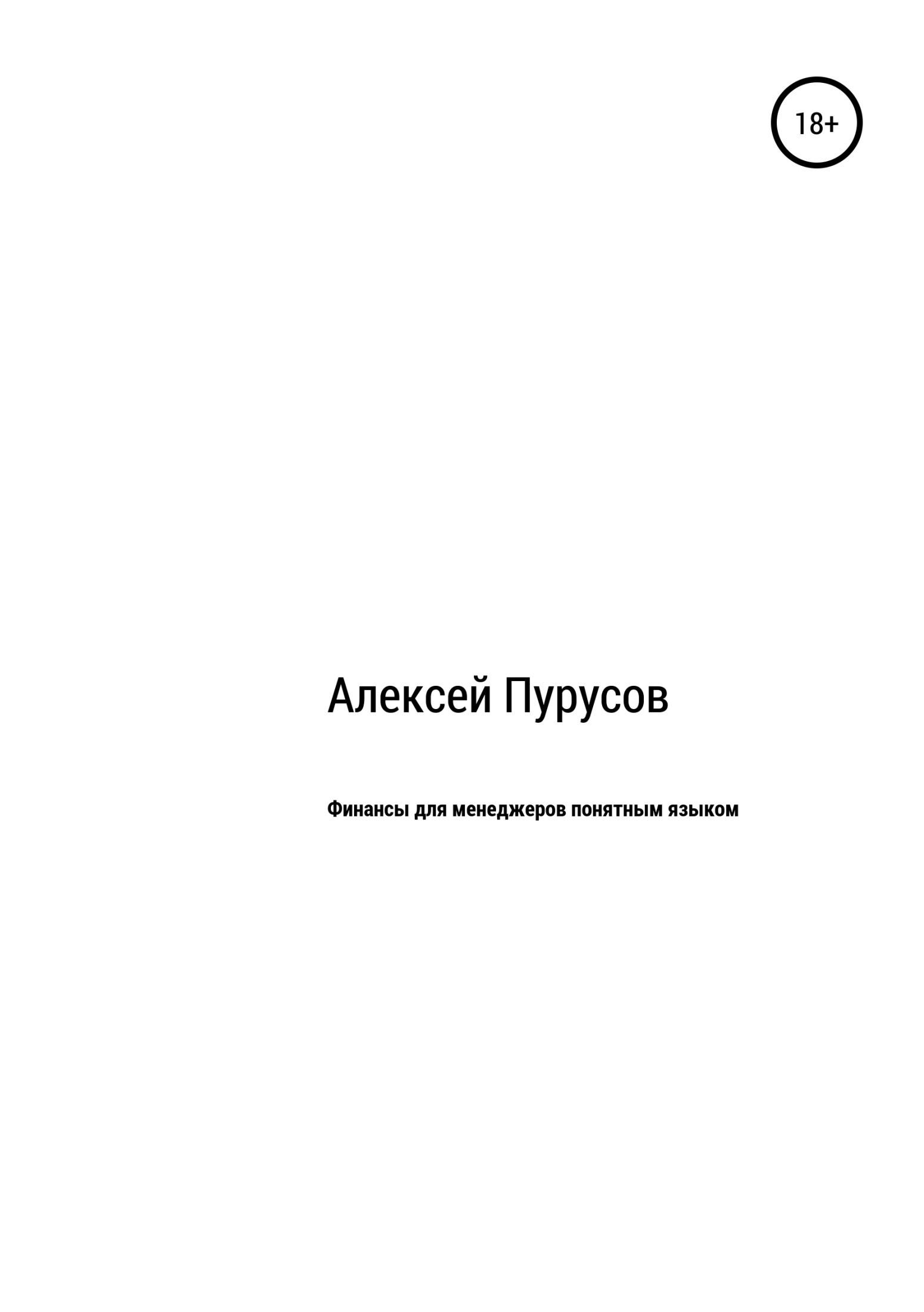 Обложка книги. Автор - Алексей Пурусов